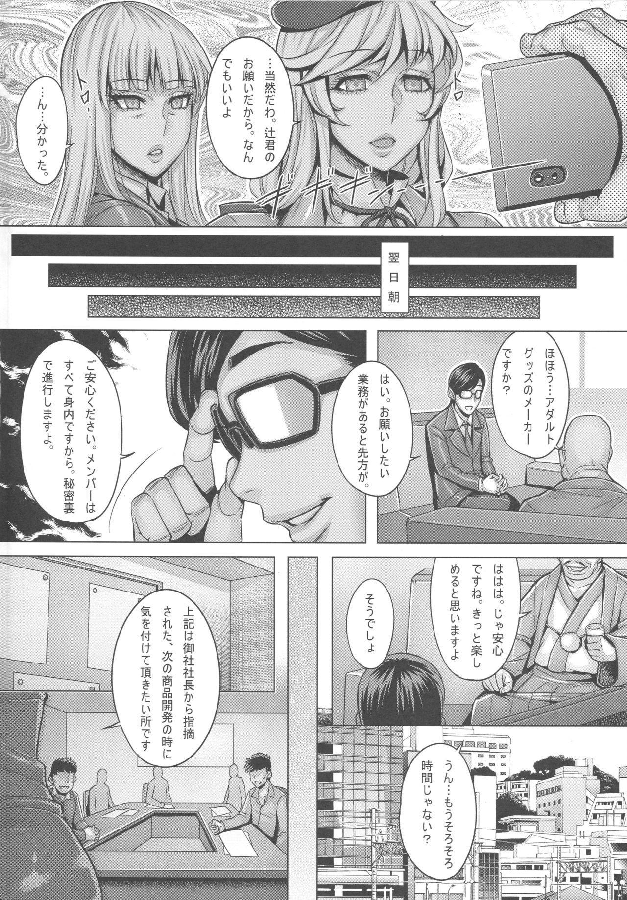 Sennou Hitozuma wa Nikuyoku Gangu Tester 2