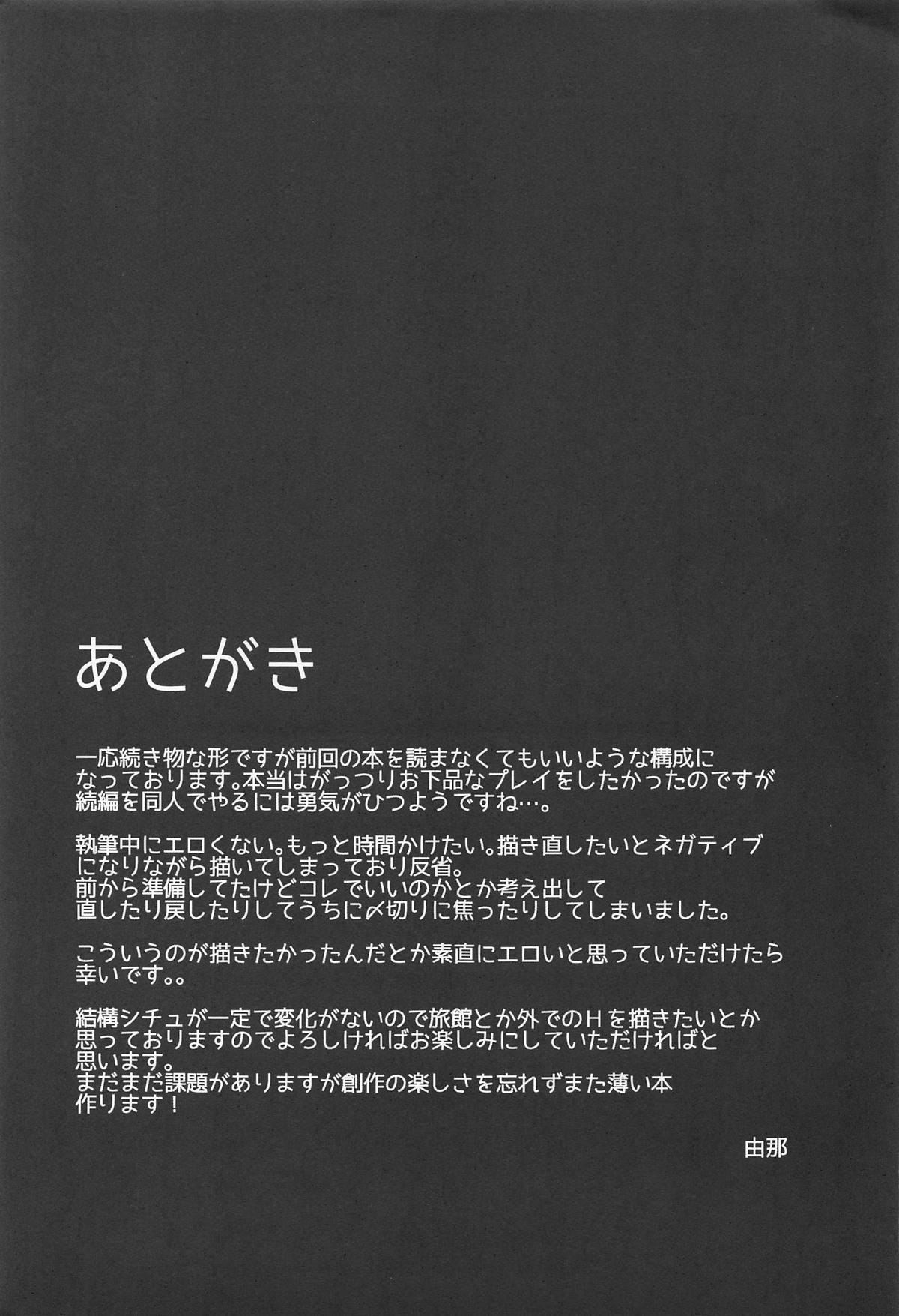 Hamakaze Kairaku ni Otsu 23