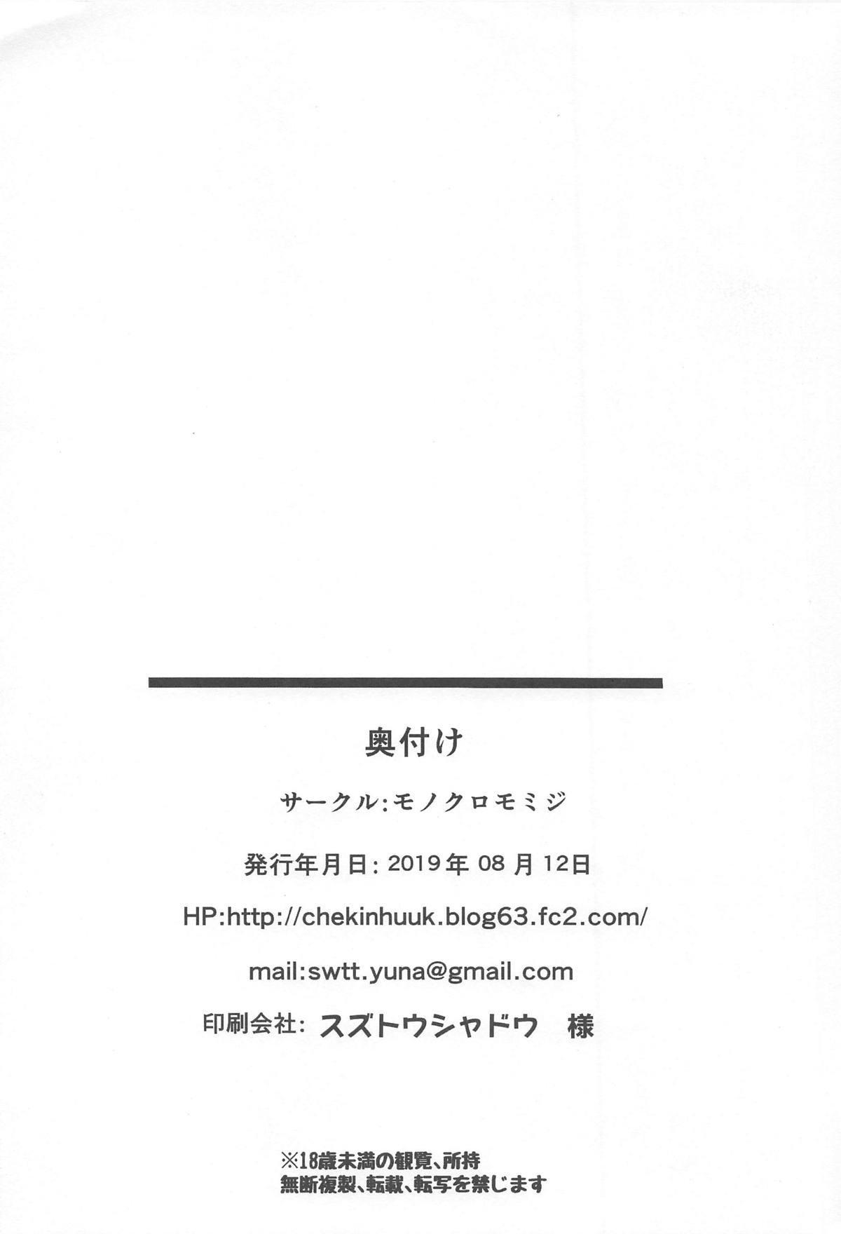 Hamakaze Kairaku ni Otsu 24