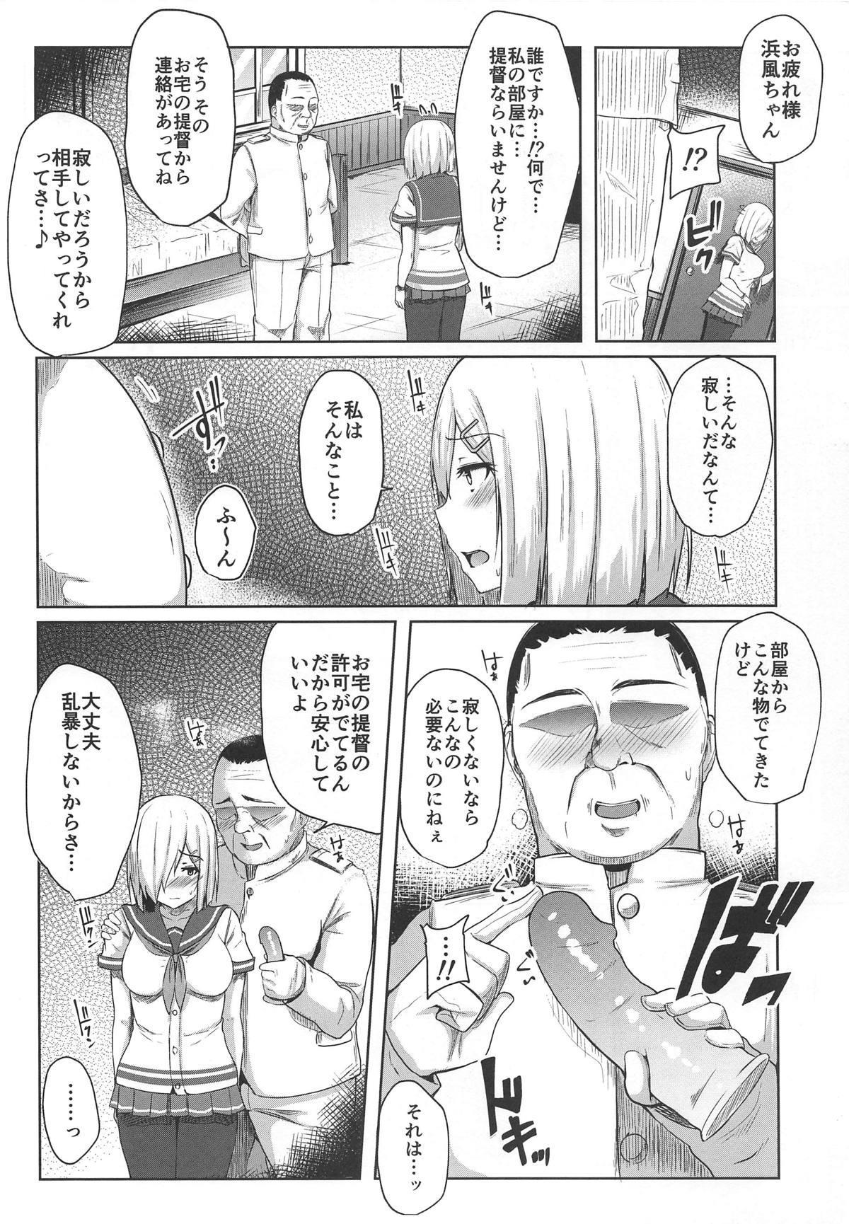 Hamakaze Kairaku ni Otsu 4