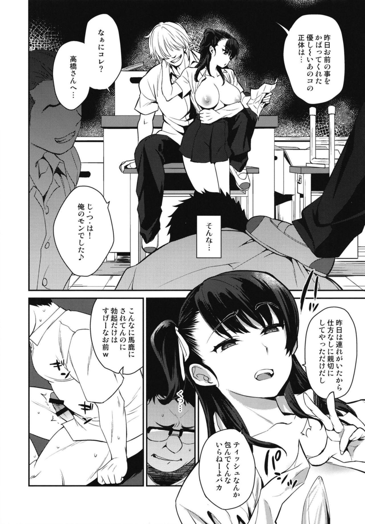 Boku no Koto o Baka ni Shite Ijimeru Kanojo wa Kareshi ga Iru noni Nazeka Boku kara Hanarenai 9