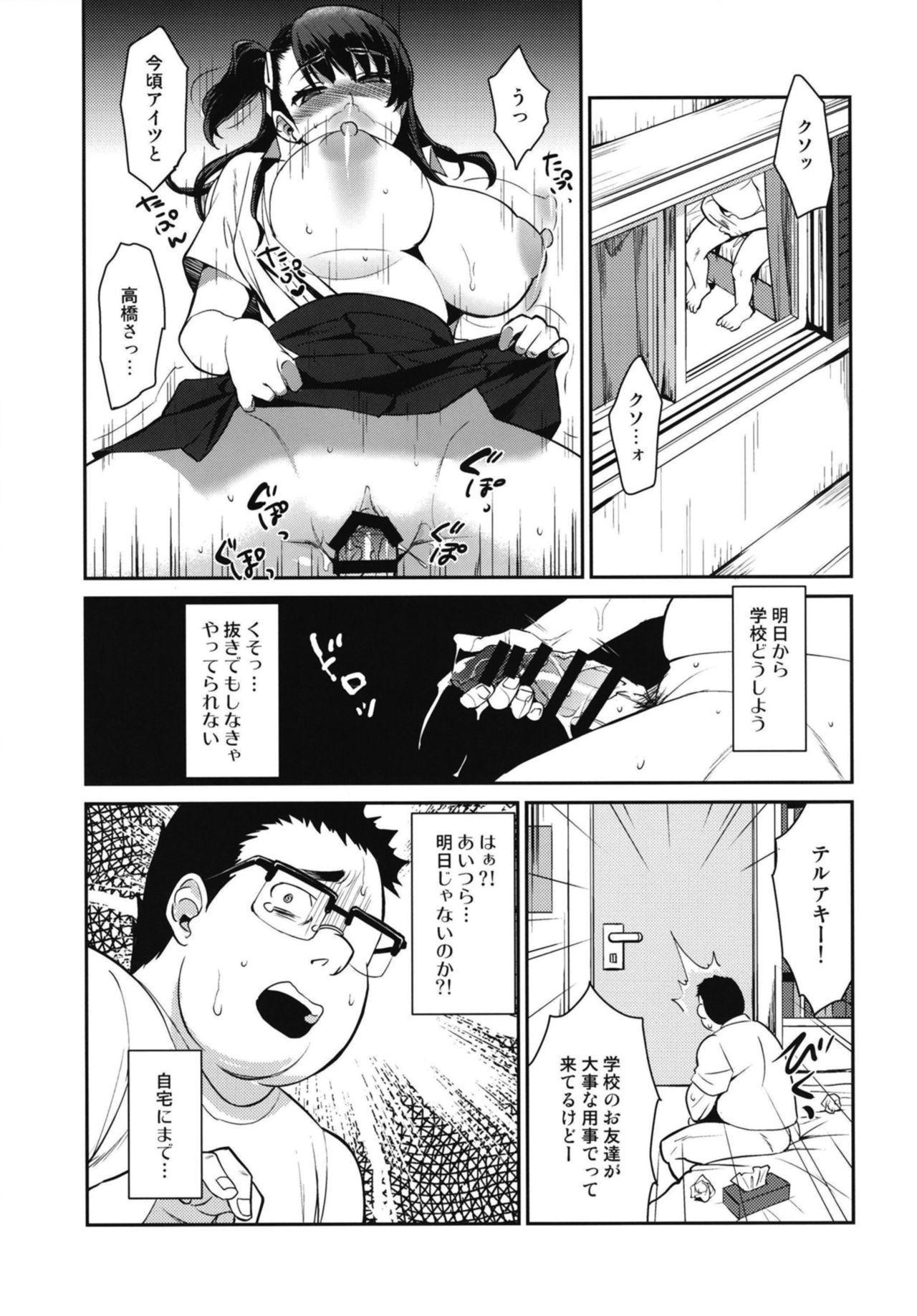 Boku no Koto o Baka ni Shite Ijimeru Kanojo wa Kareshi ga Iru noni Nazeka Boku kara Hanarenai 14