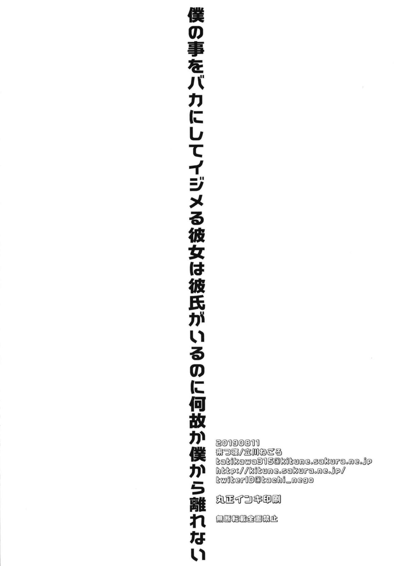 Boku no Koto o Baka ni Shite Ijimeru Kanojo wa Kareshi ga Iru noni Nazeka Boku kara Hanarenai 29