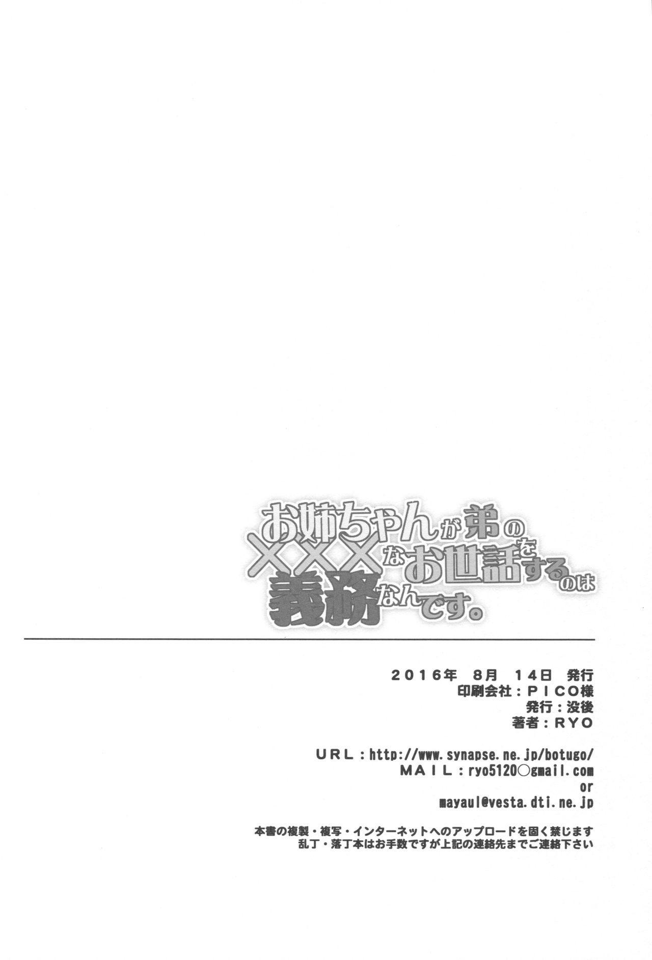 Onee-chan ga Otouto no xxx na Osewa o Suru no wa Gimu nandesu. 24