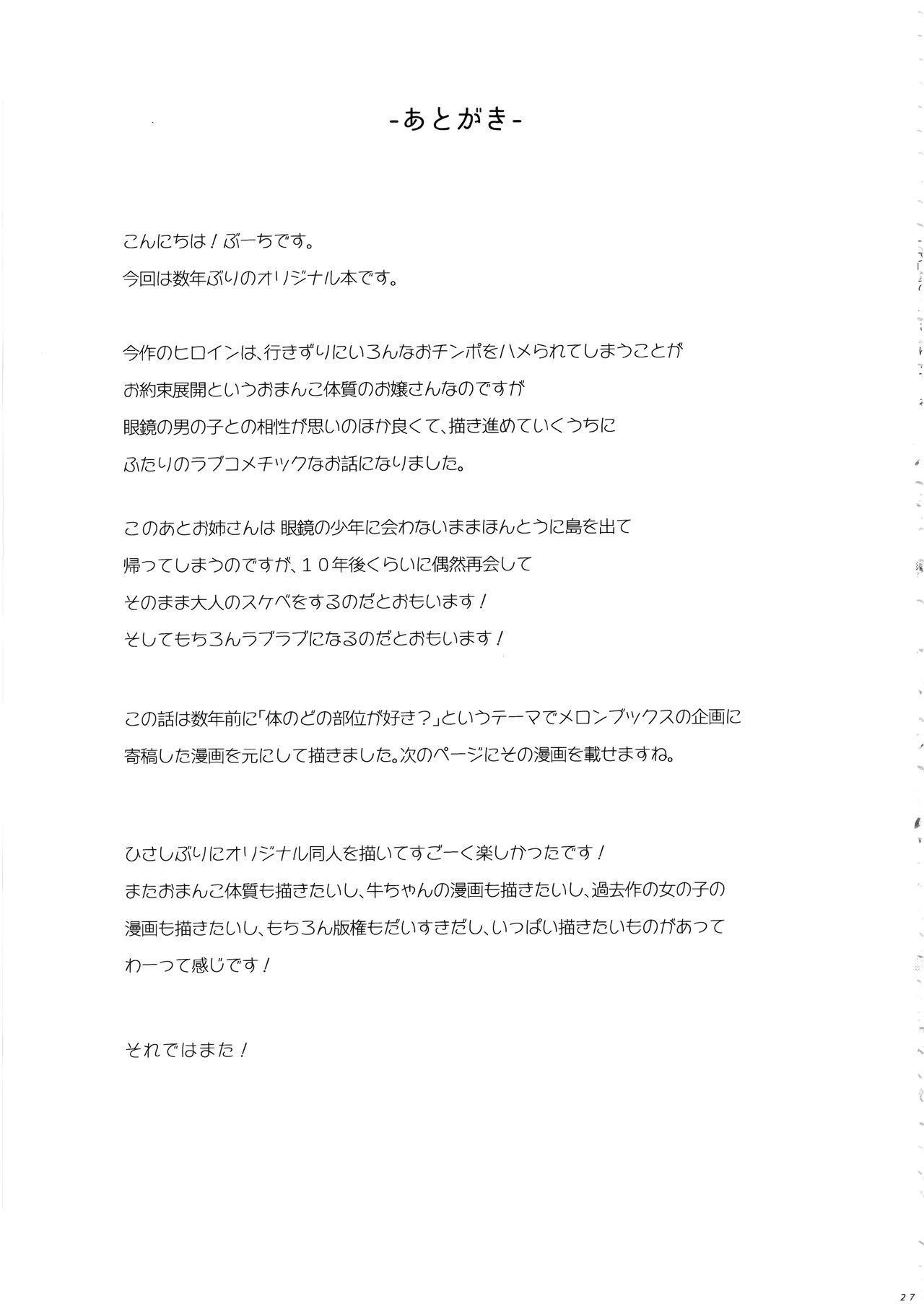Natsu no Ojou-san ga Yukizuri Omanko shitekureru 24