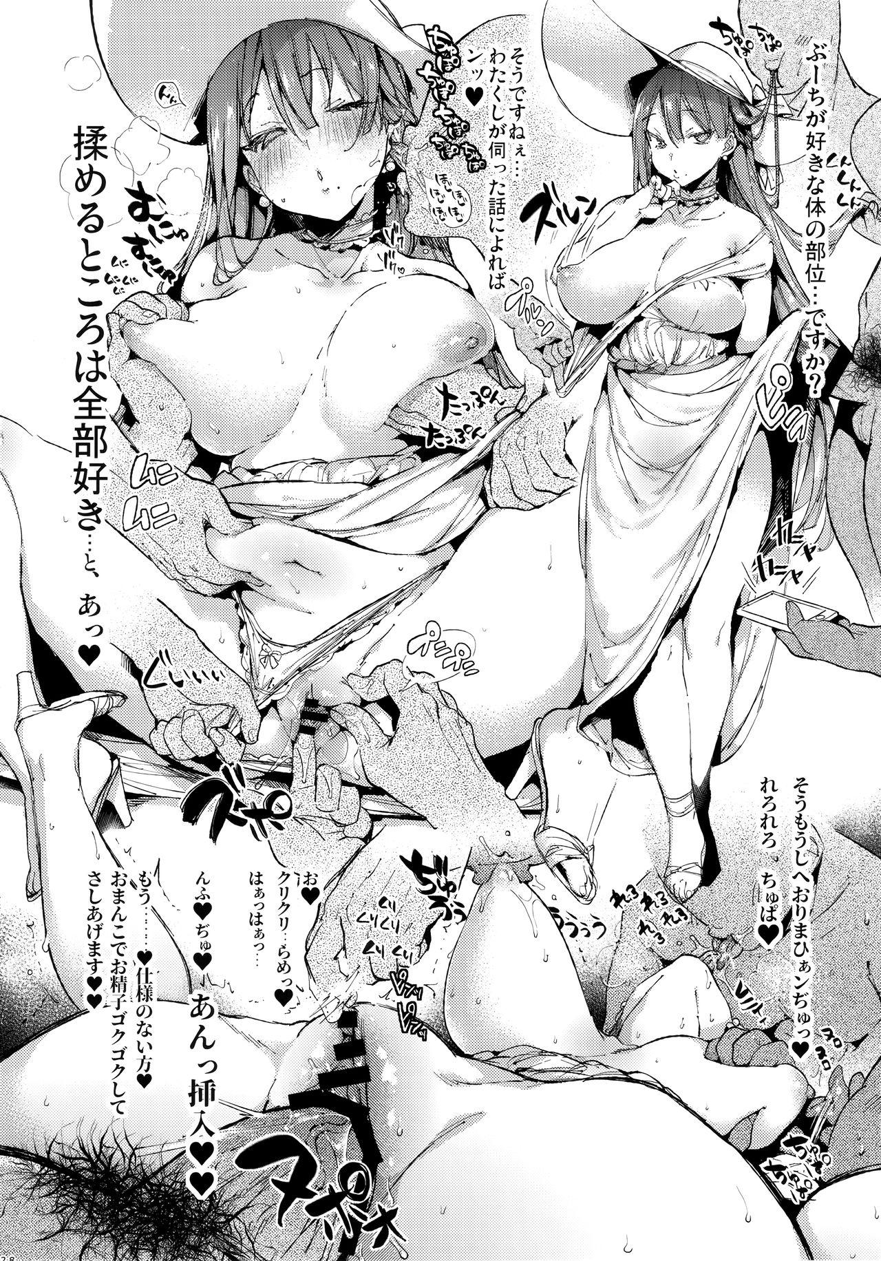 Natsu no Ojou-san ga Yukizuri Omanko shitekureru 25