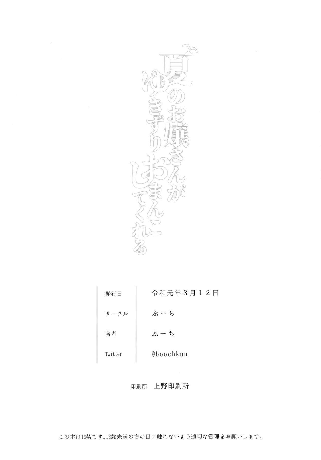 Natsu no Ojou-san ga Yukizuri Omanko shitekureru 26
