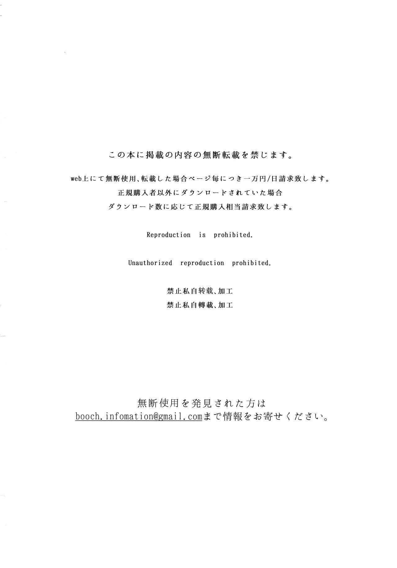Natsu no Ojou-san ga Yukizuri Omanko shitekureru 27