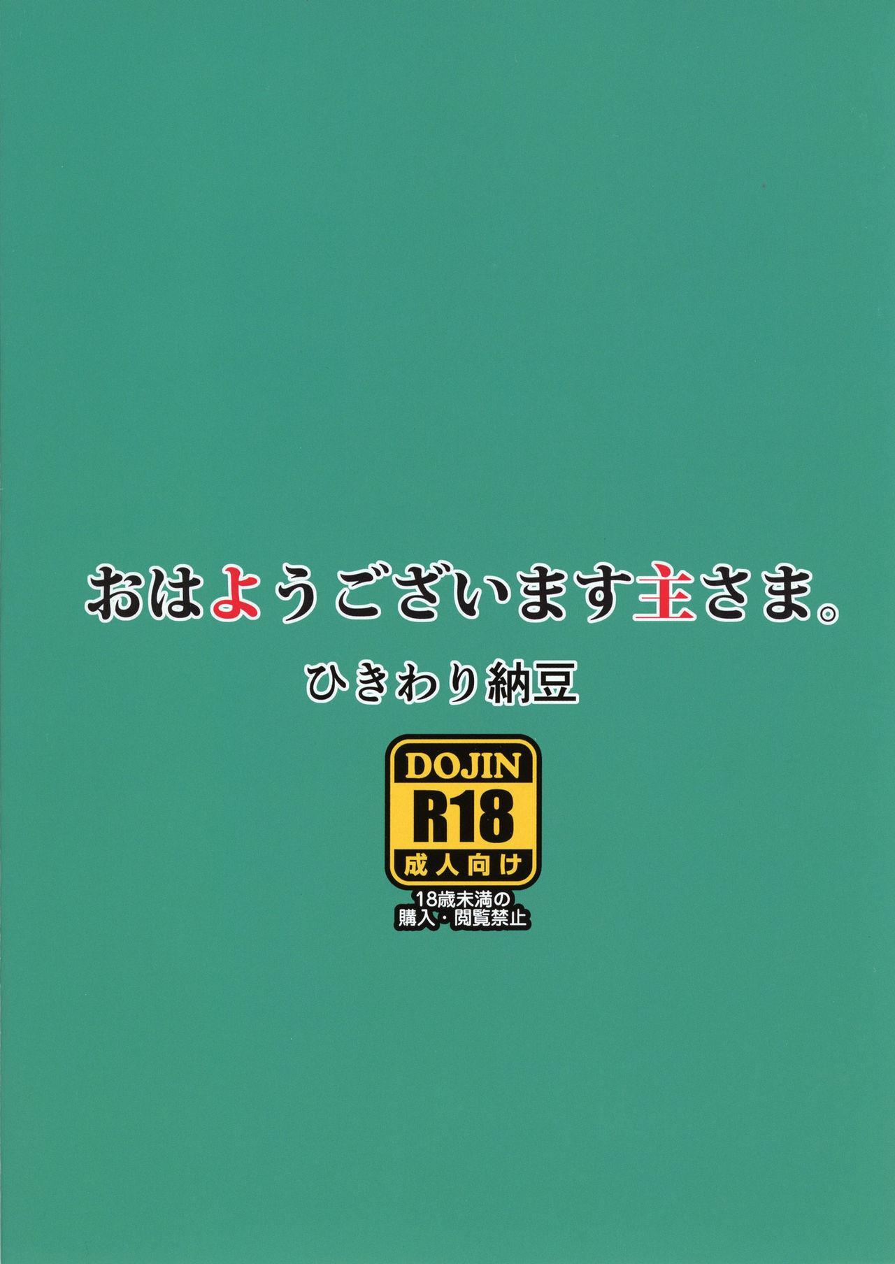 Ohayou Gozaimasu Aruji-sama. 12