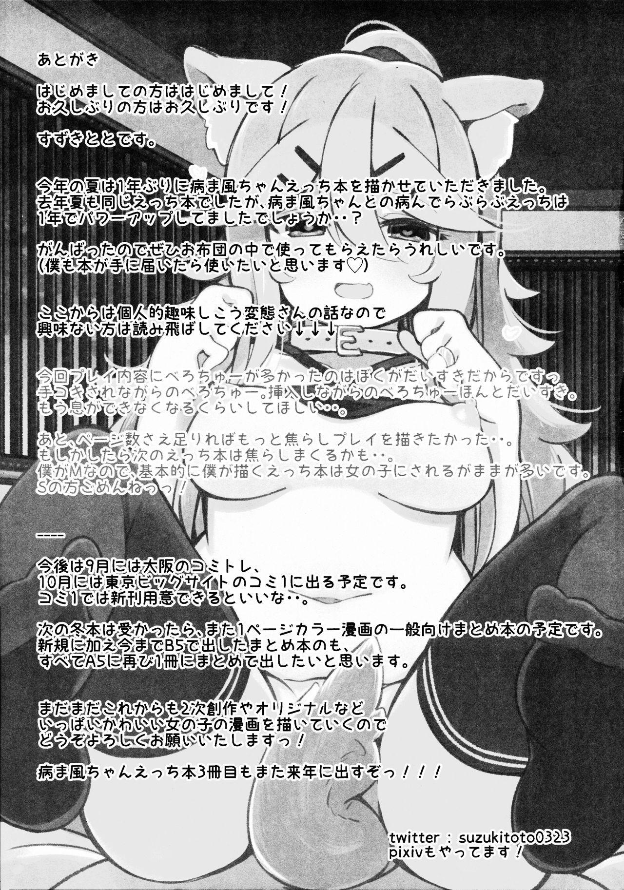 Papa wa Watashi ga Hitorijime 24