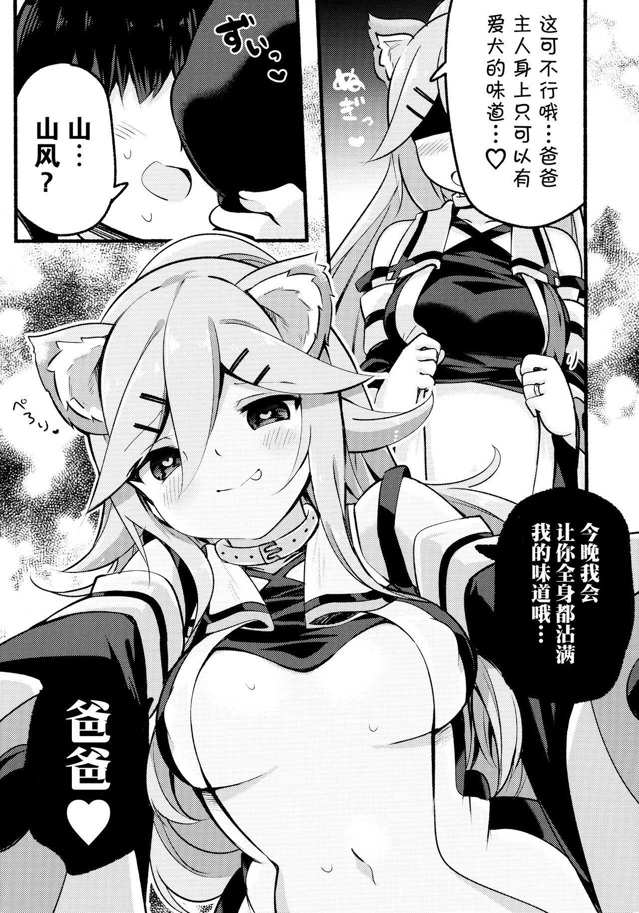 Papa wa Watashi ga Hitorijime 4