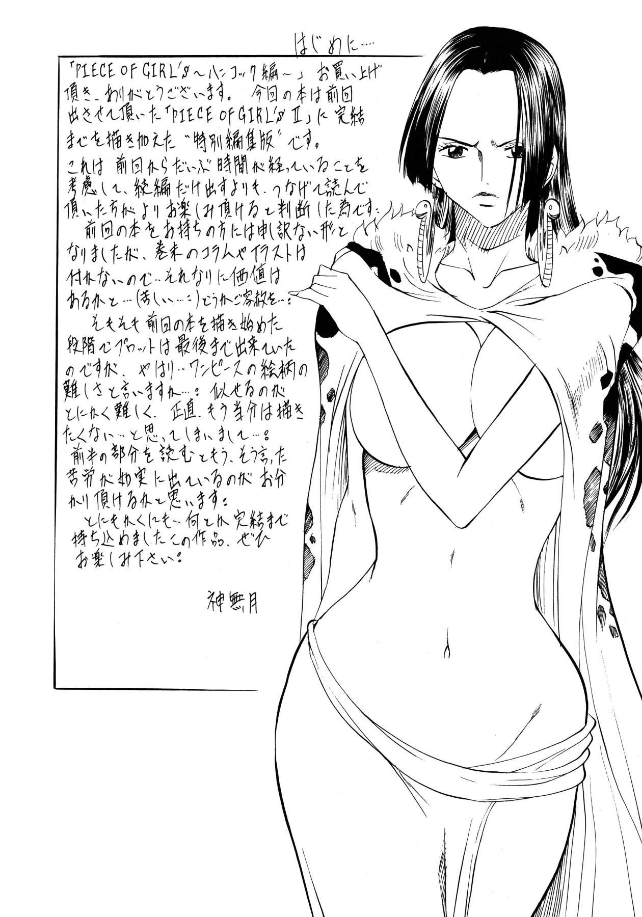 "[Busou Megami (Kannaduki Kanna)] Busou Megami Archives Series 1 ""Piece of Girl's ~Hancock Hen~"" (One Piece) [English] {Doujins.com} 2"