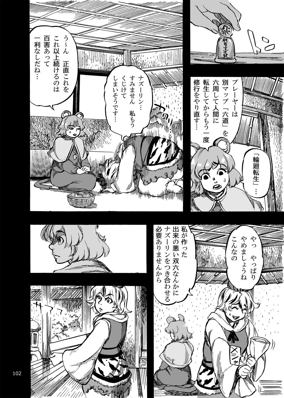 Shikibo Natsu 101