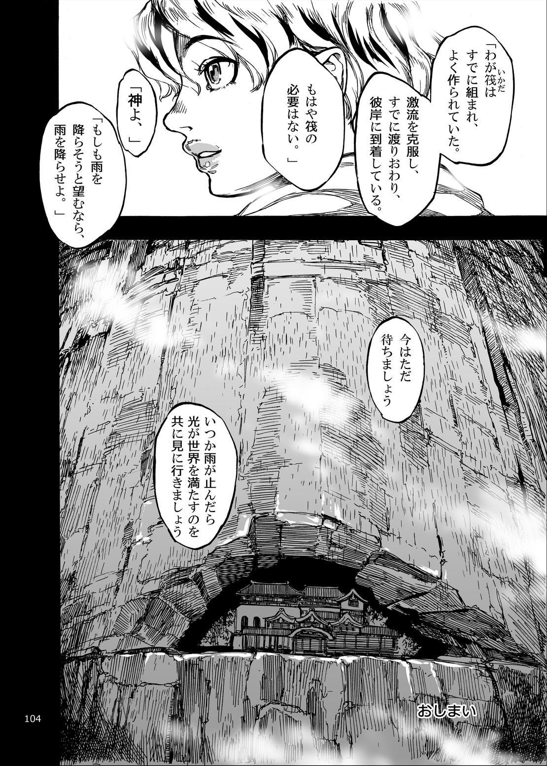 Shikibo Natsu 103