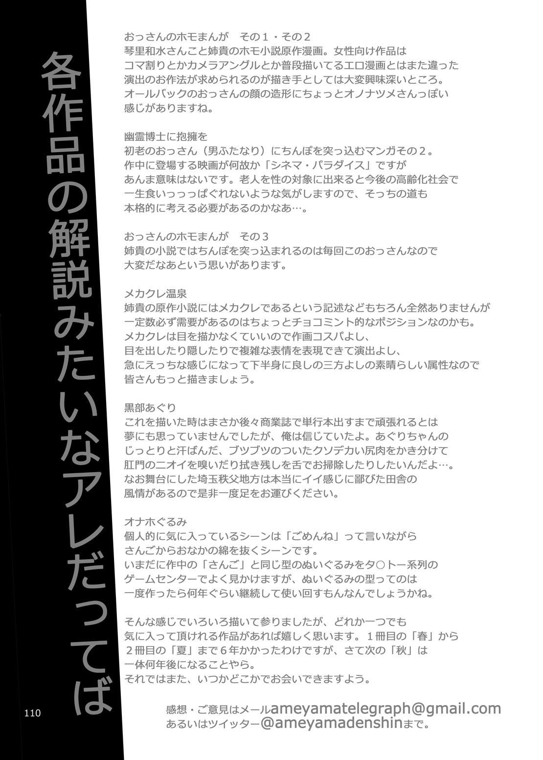 Shikibo Natsu 109