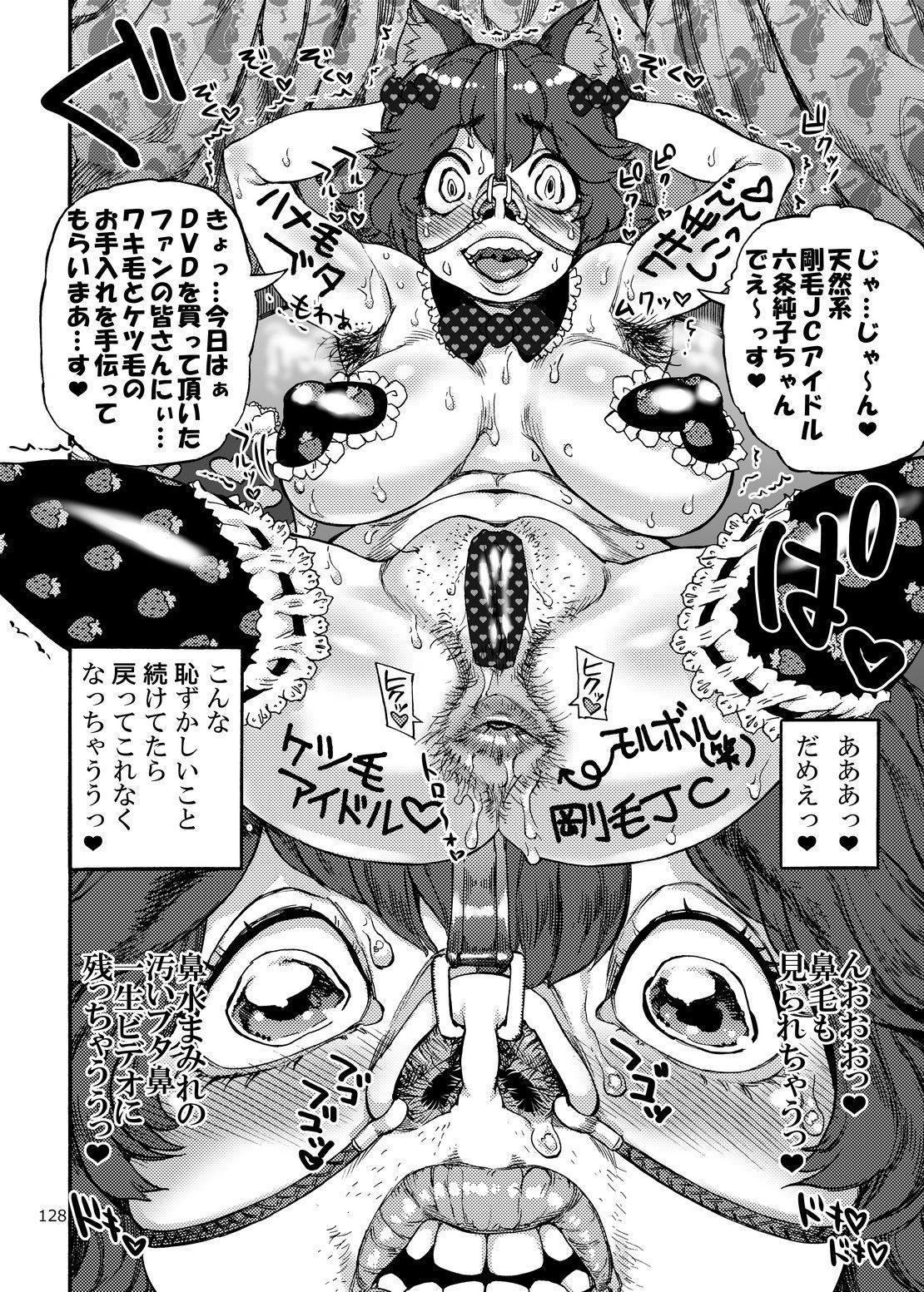 Shikibo Natsu 127