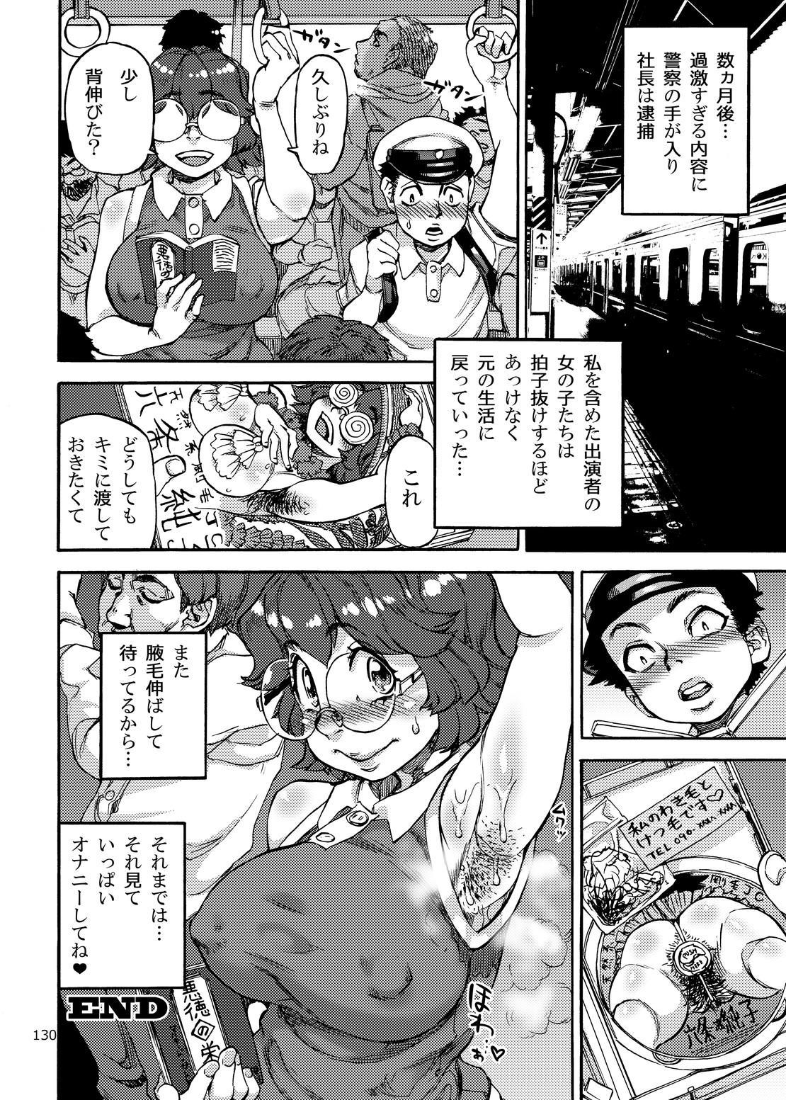 Shikibo Natsu 129