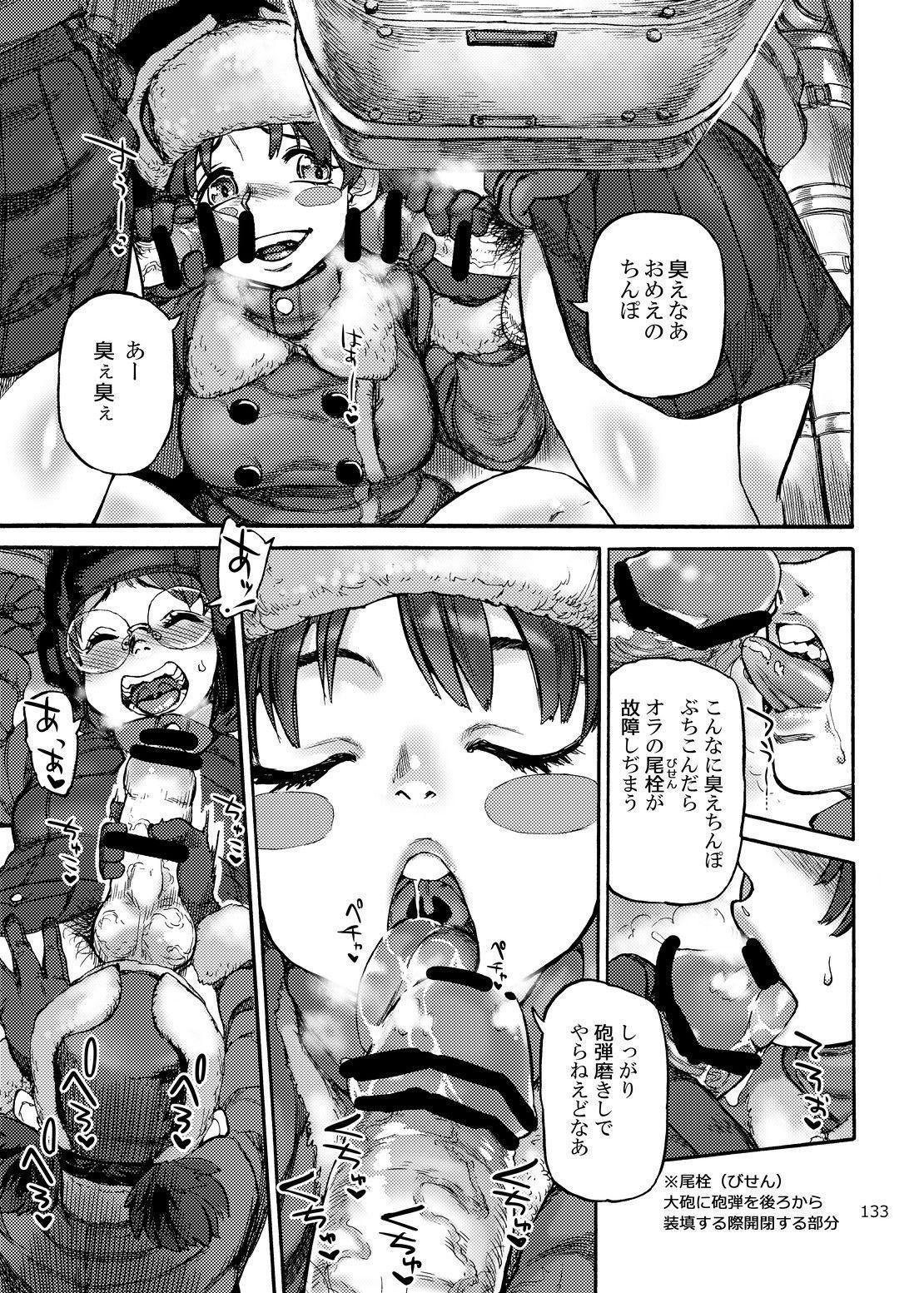 Shikibo Natsu 132