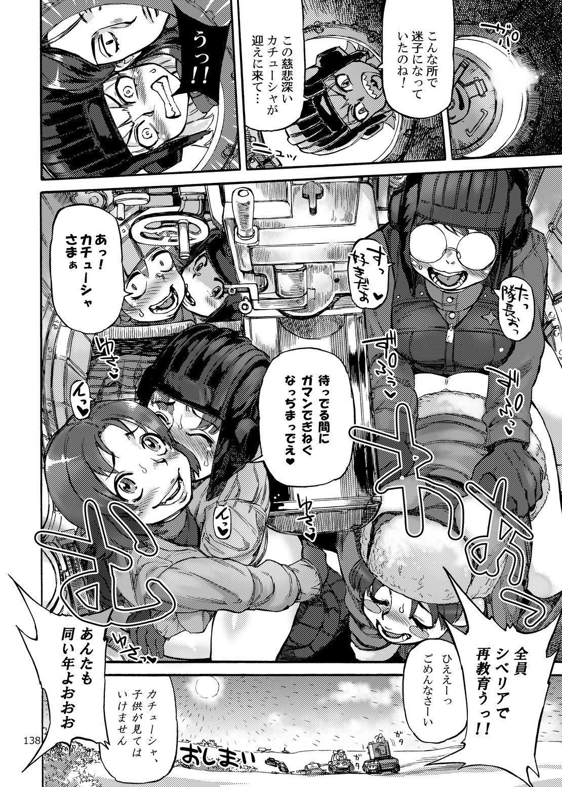 Shikibo Natsu 137