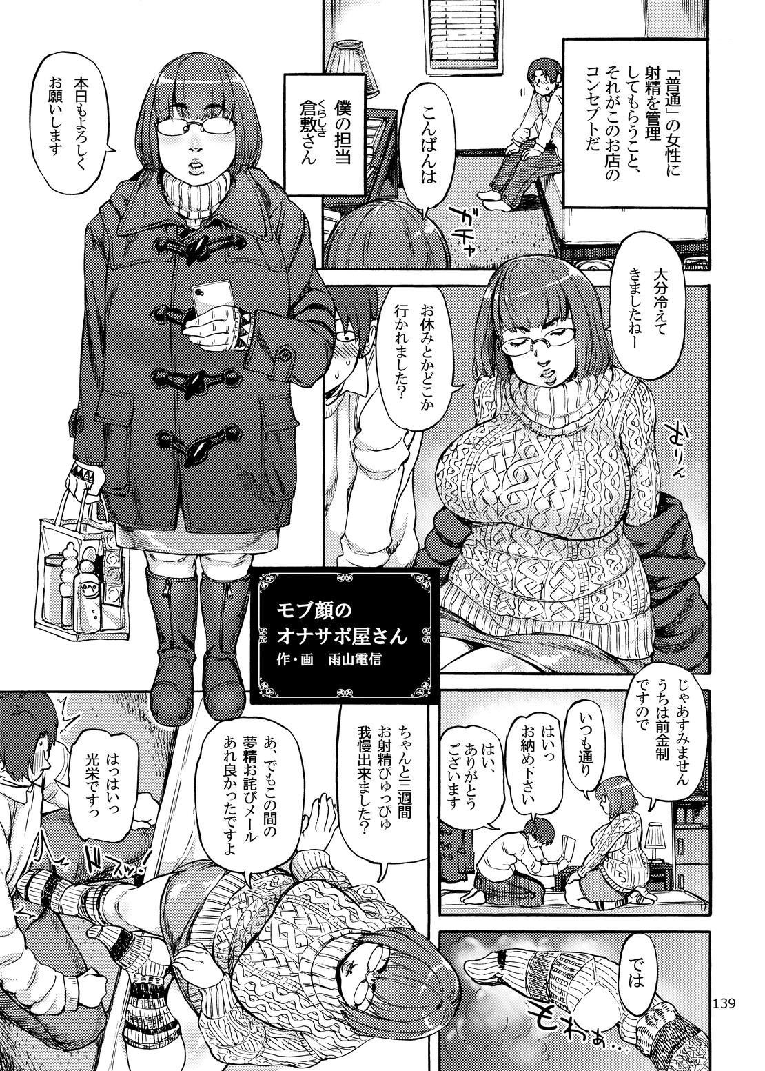 Shikibo Natsu 138