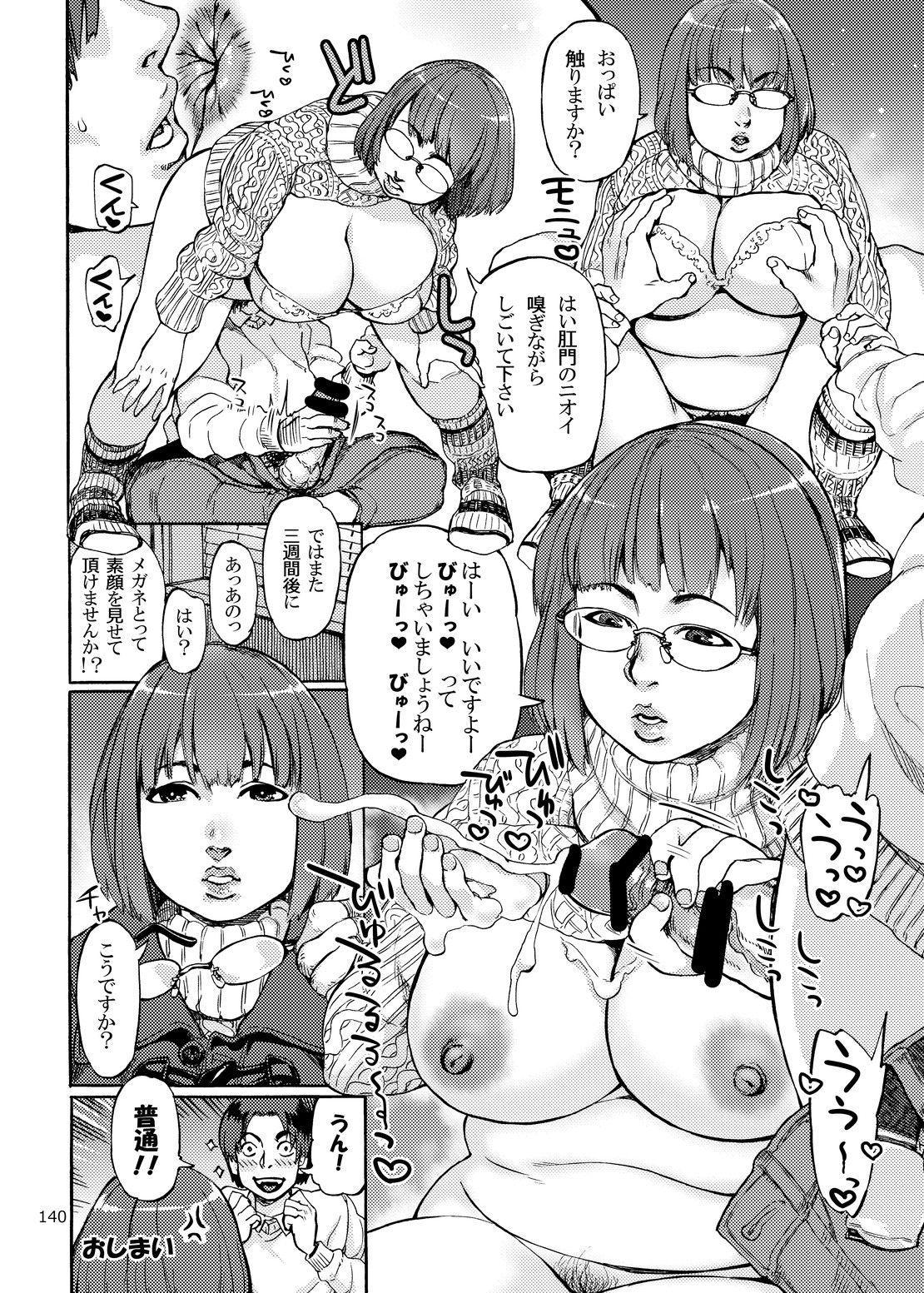 Shikibo Natsu 139
