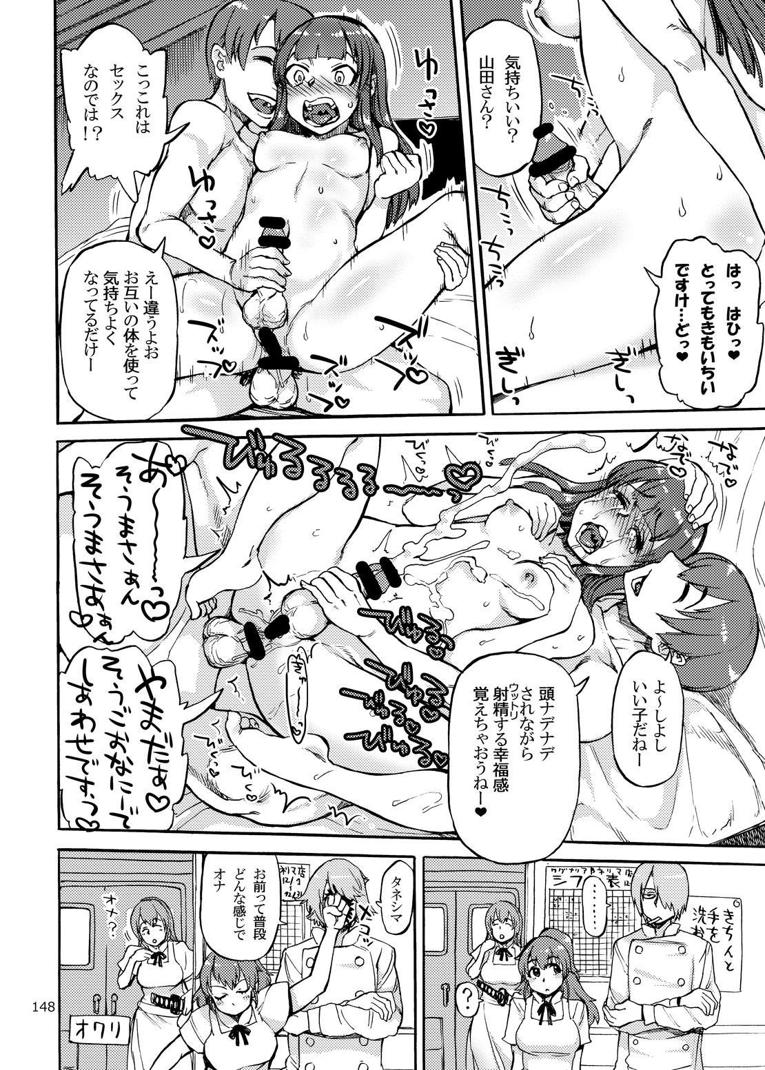 Shikibo Natsu 147