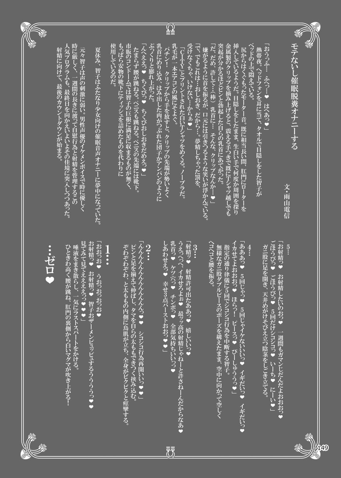 Shikibo Natsu 148
