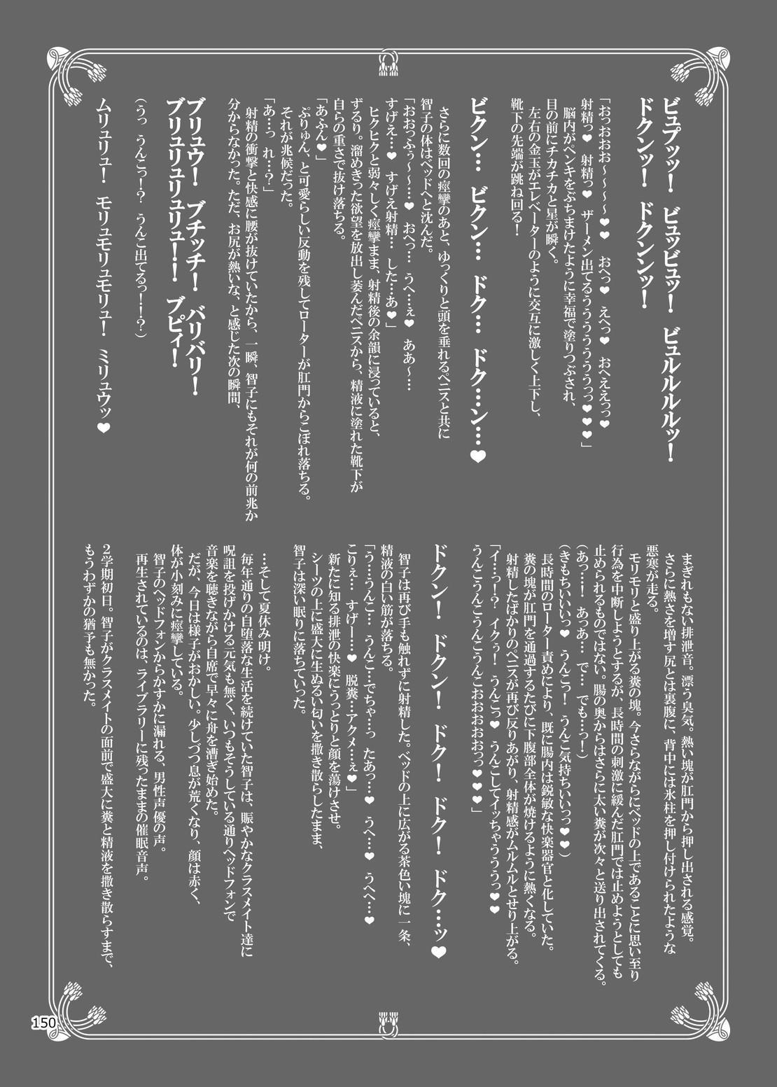 Shikibo Natsu 149