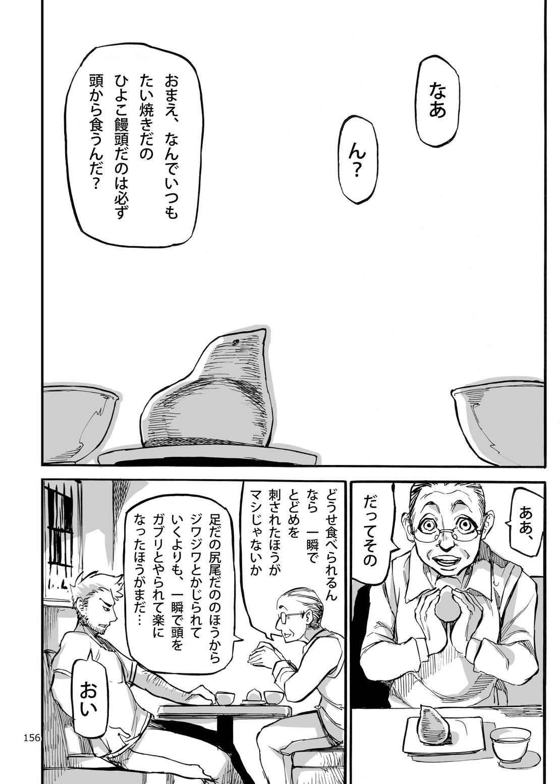 Shikibo Natsu 155
