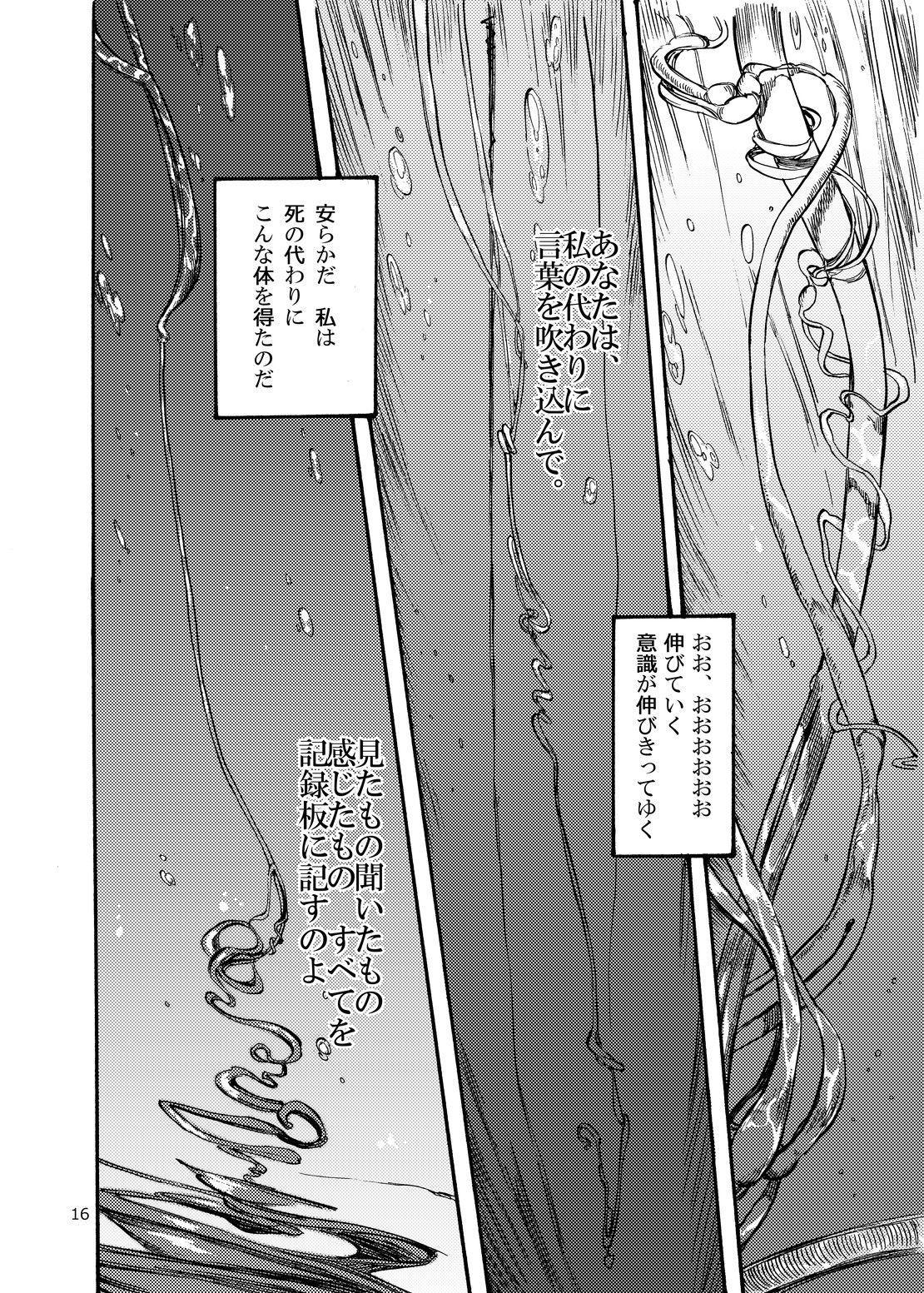 Shikibo Natsu 15
