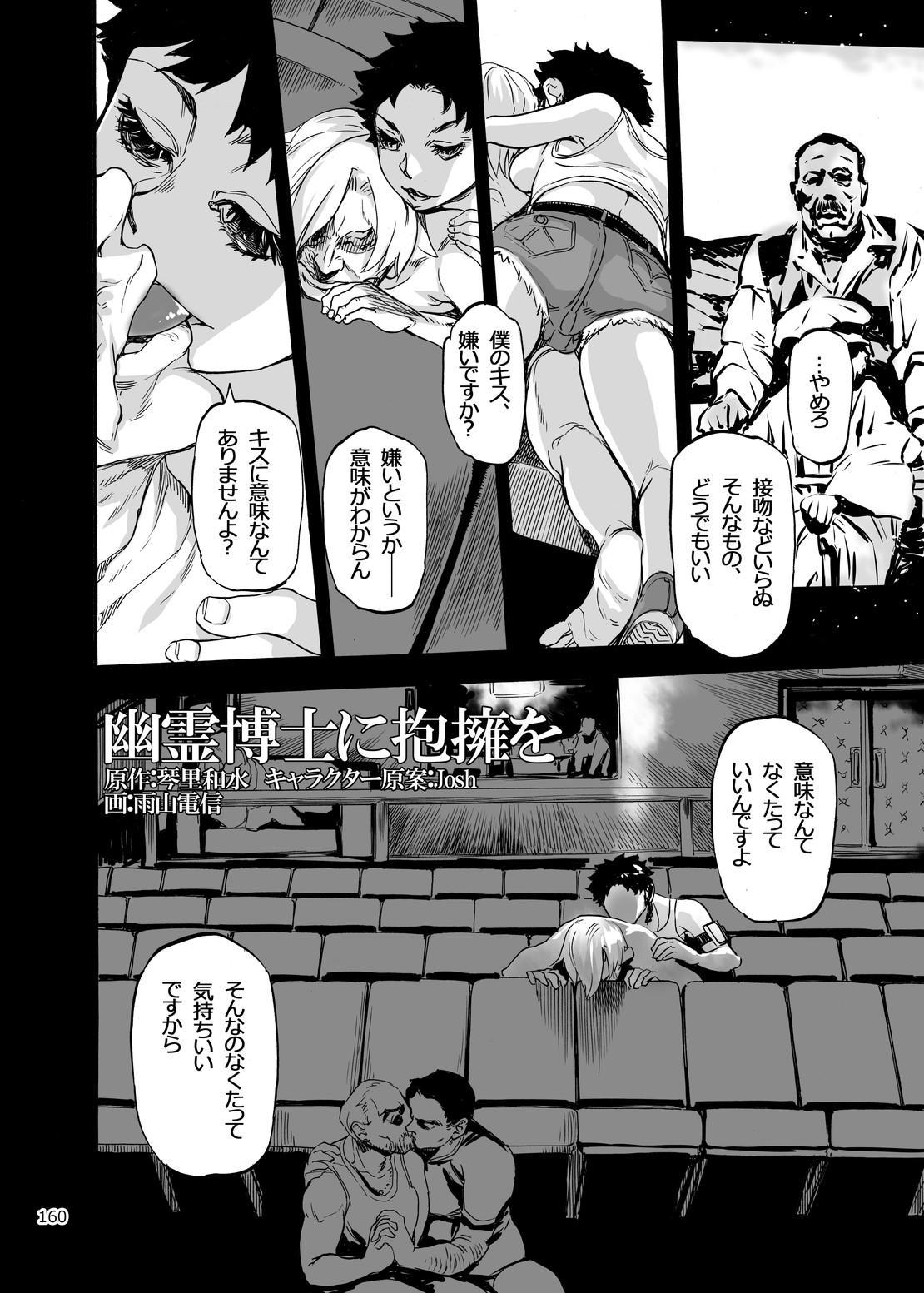 Shikibo Natsu 159