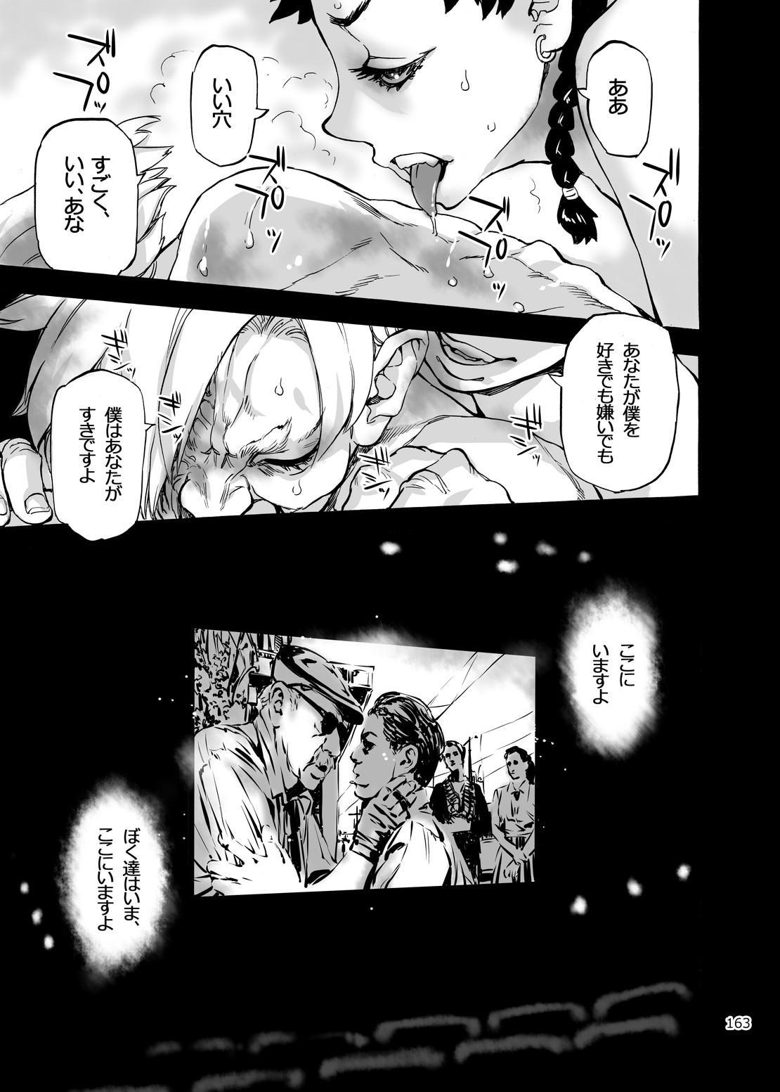 Shikibo Natsu 162