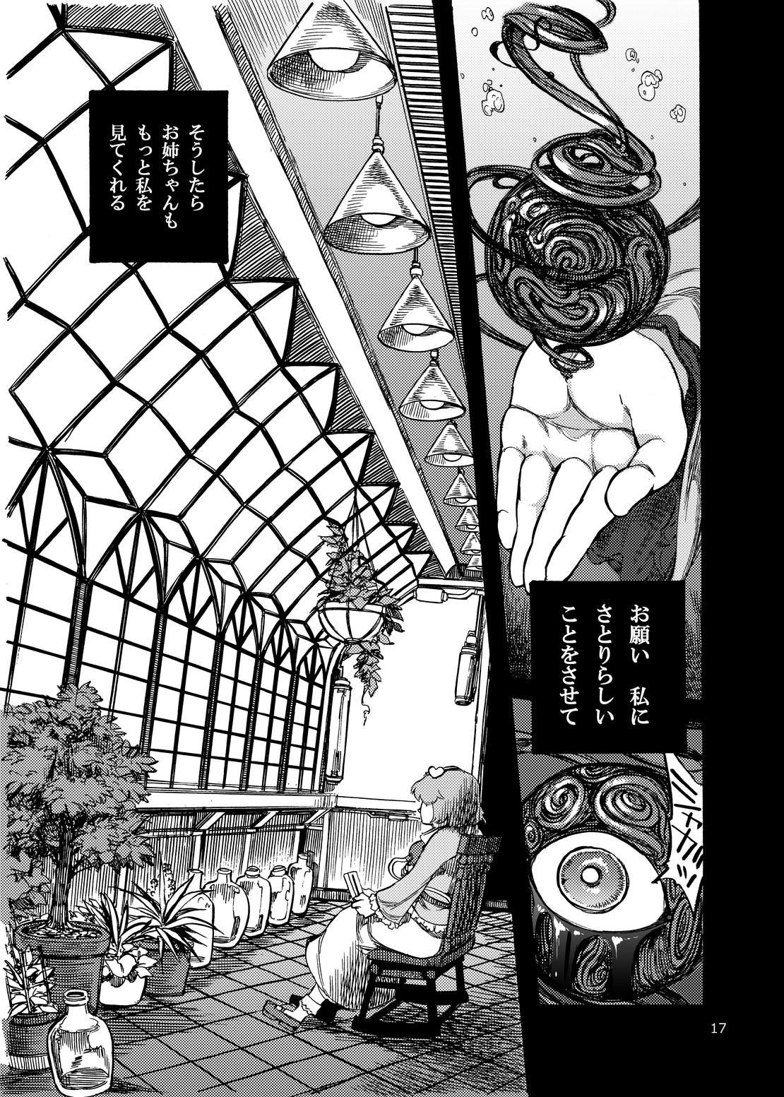 Shikibo Natsu 16