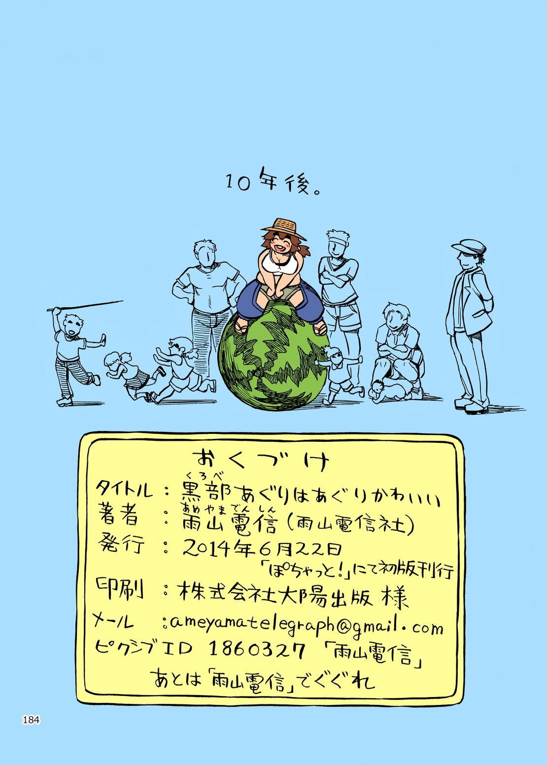 Shikibo Natsu 183