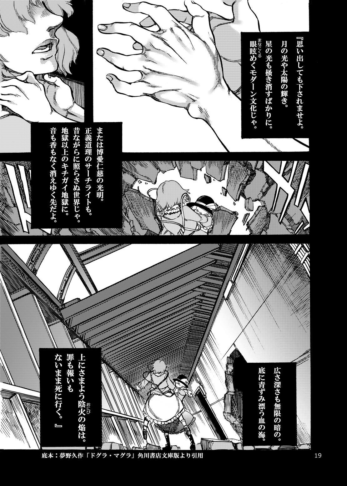 Shikibo Natsu 18