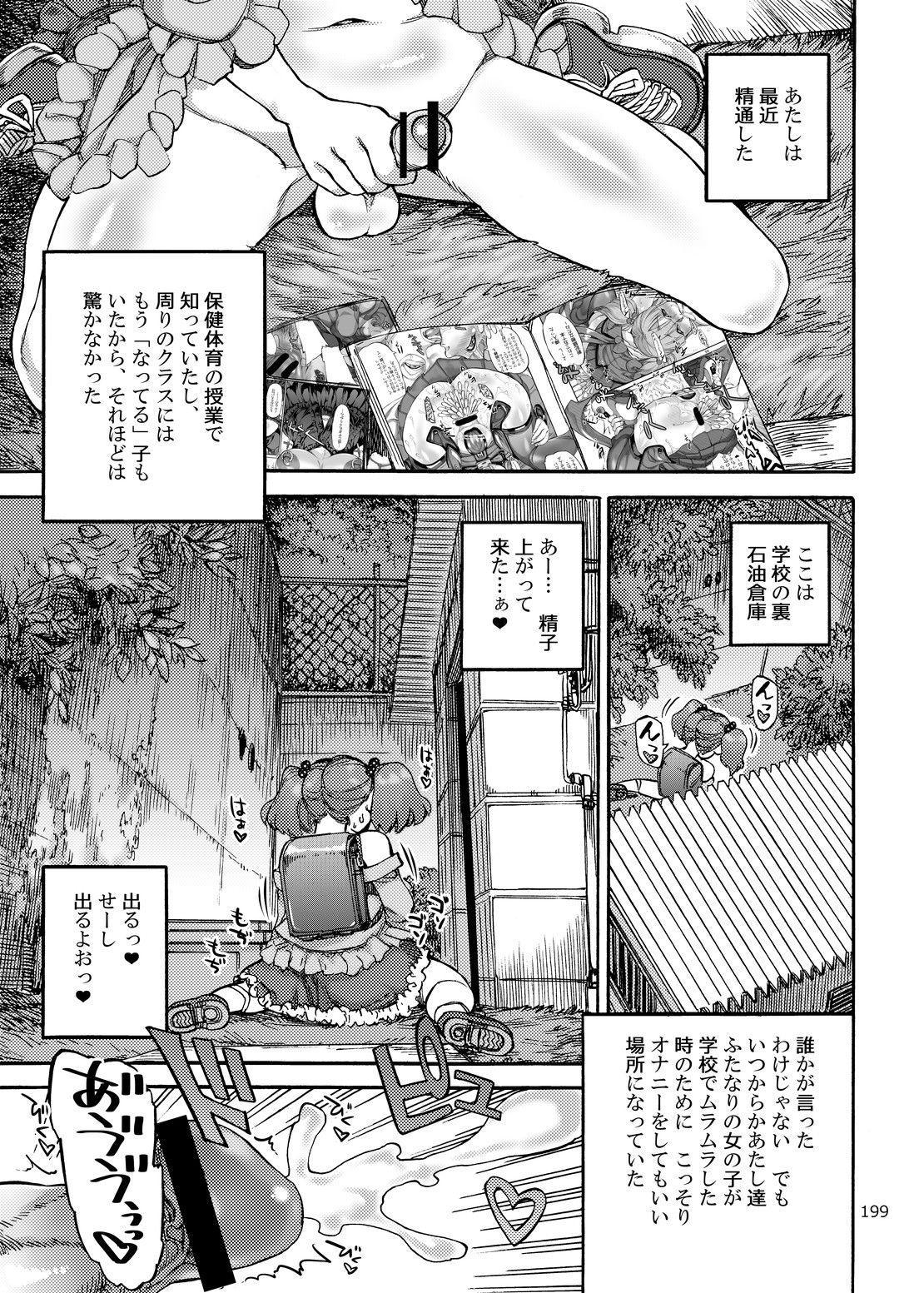 Shikibo Natsu 198