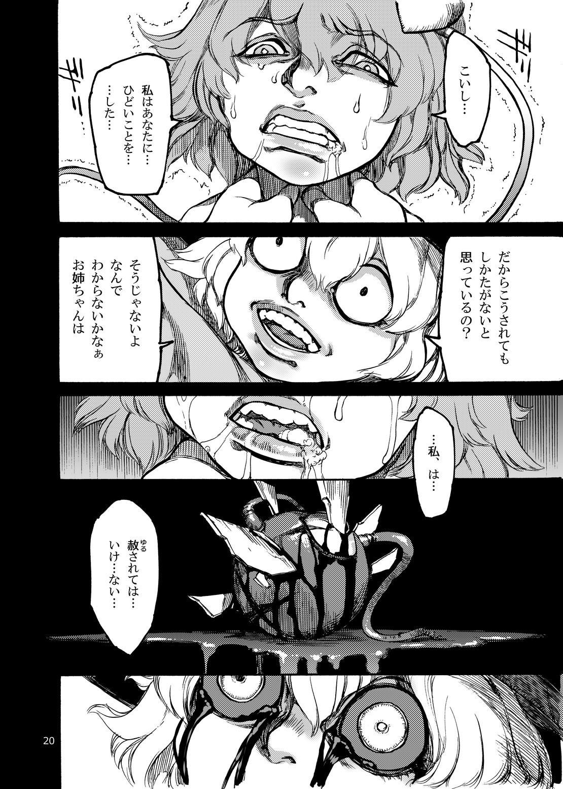 Shikibo Natsu 19