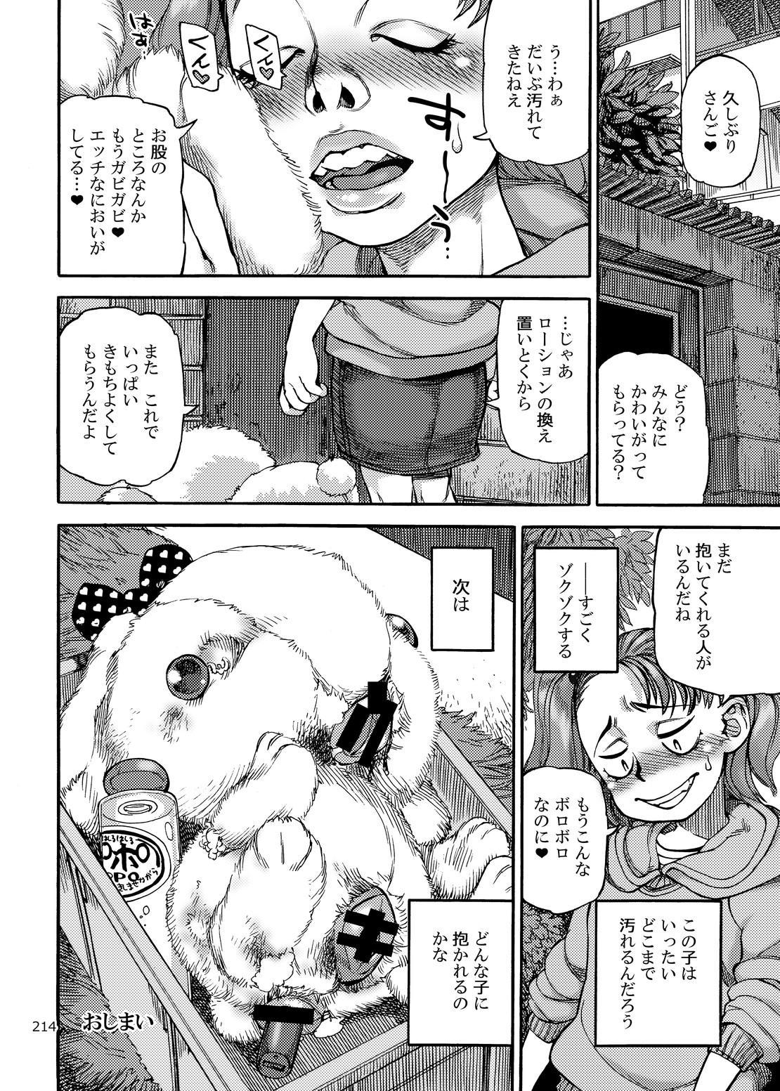 Shikibo Natsu 213