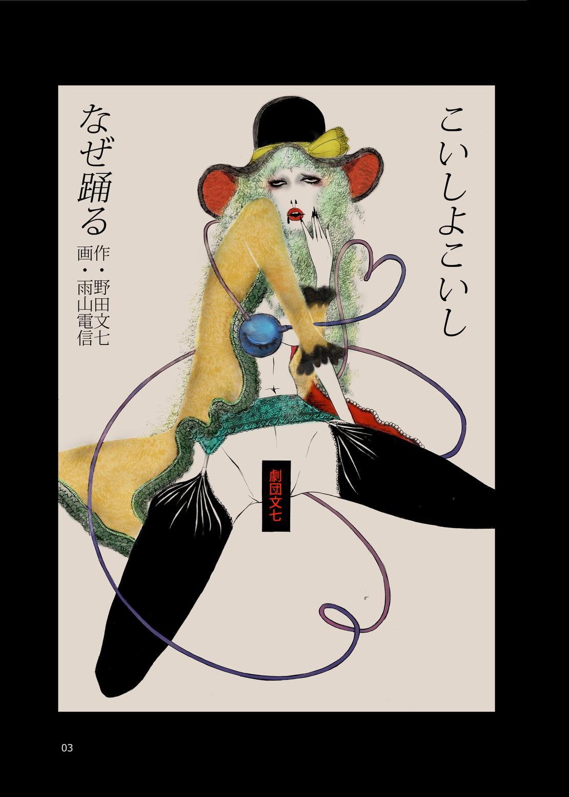 Shikibo Natsu 2