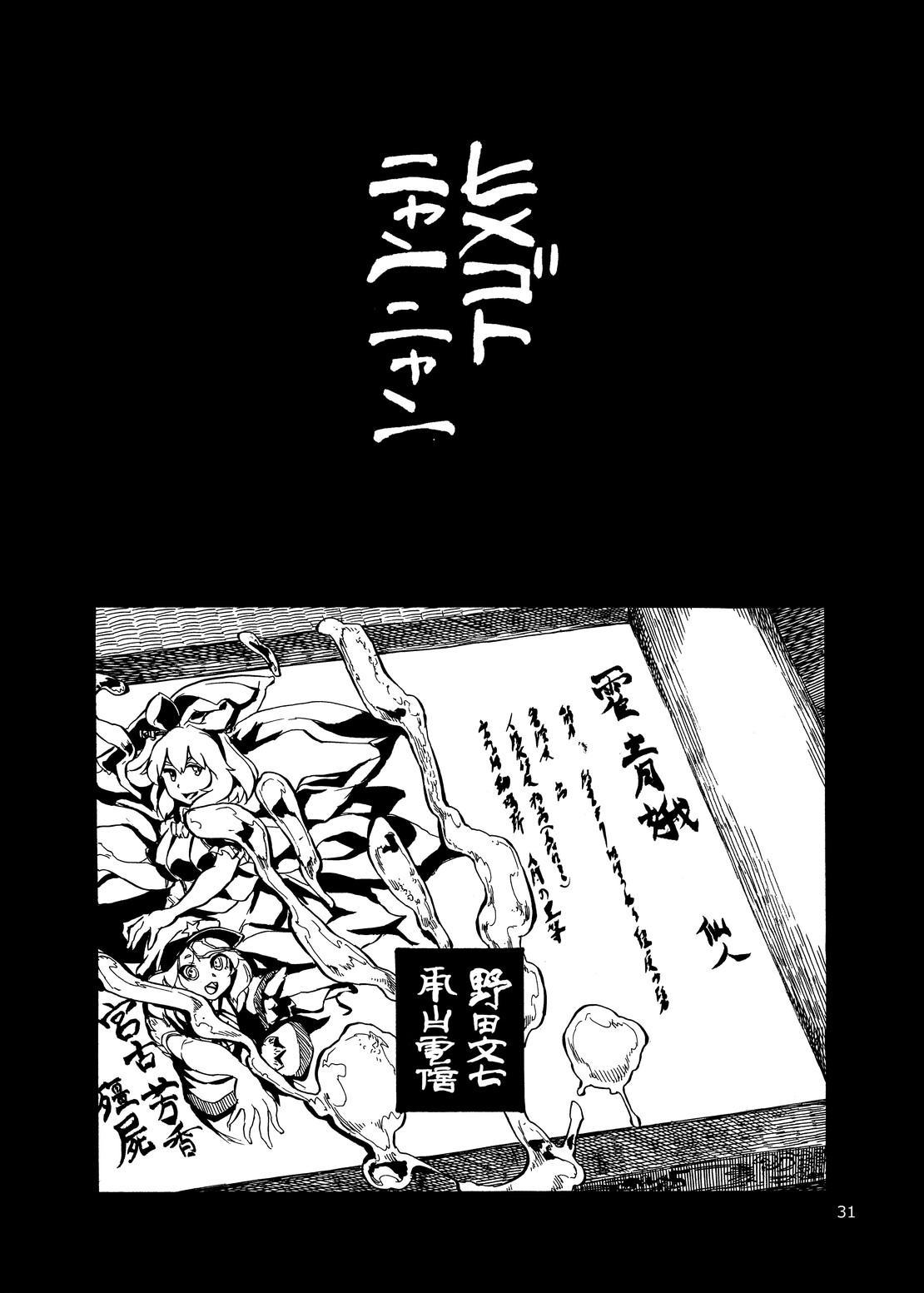 Shikibo Natsu 30