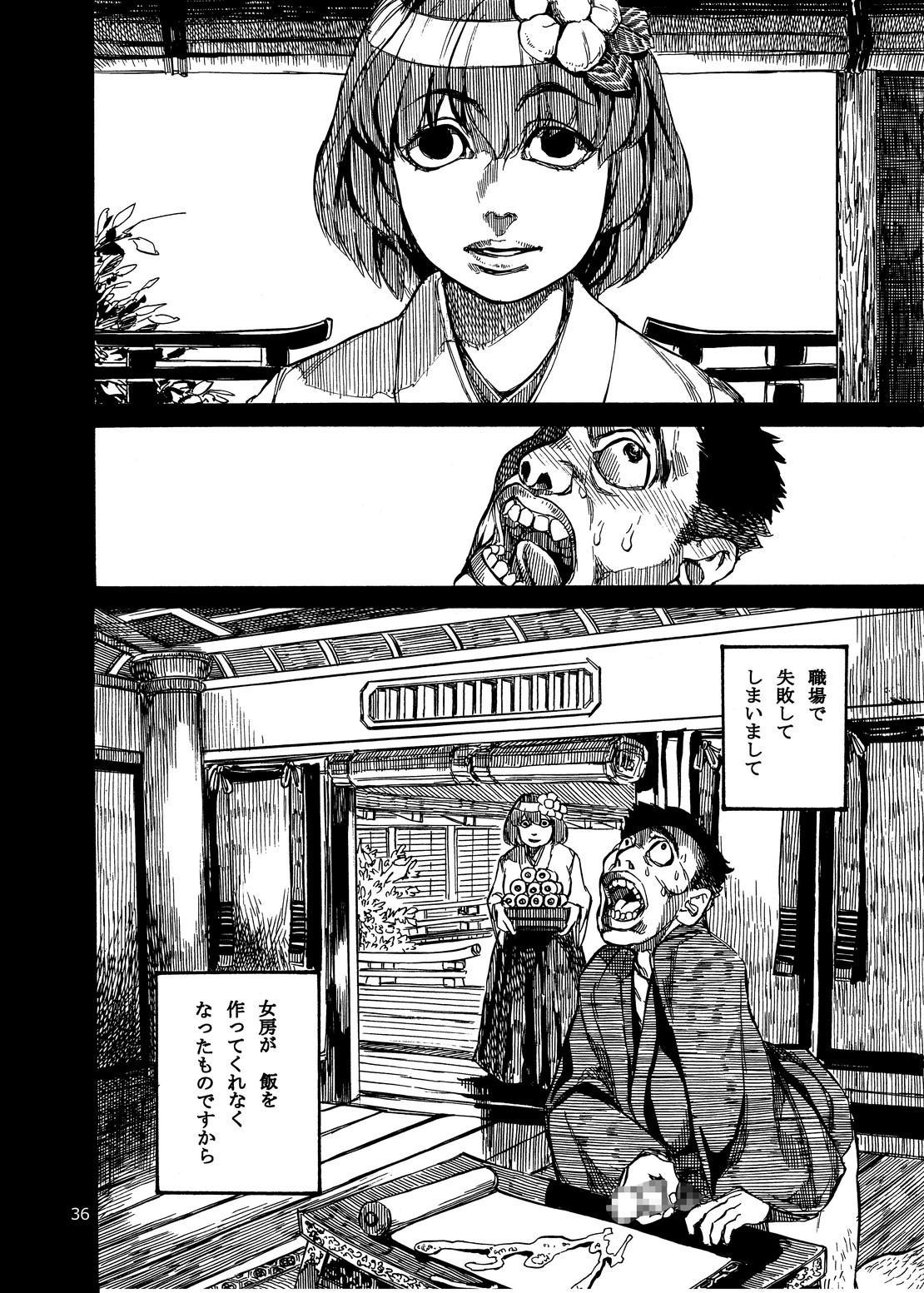 Shikibo Natsu 35
