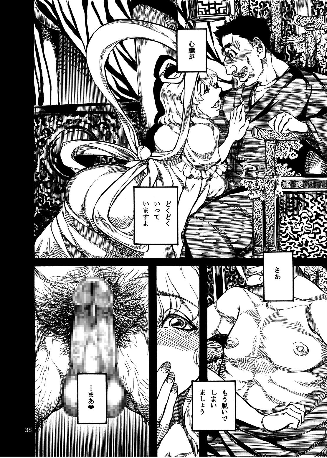 Shikibo Natsu 37