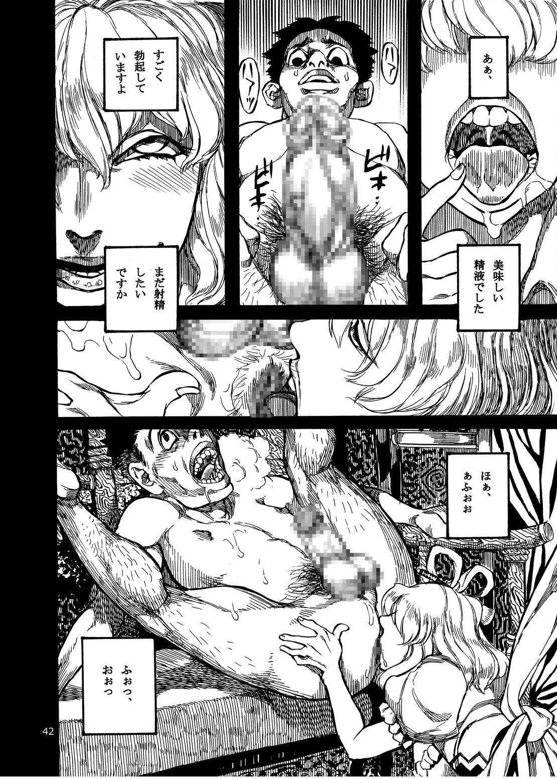 Shikibo Natsu 41
