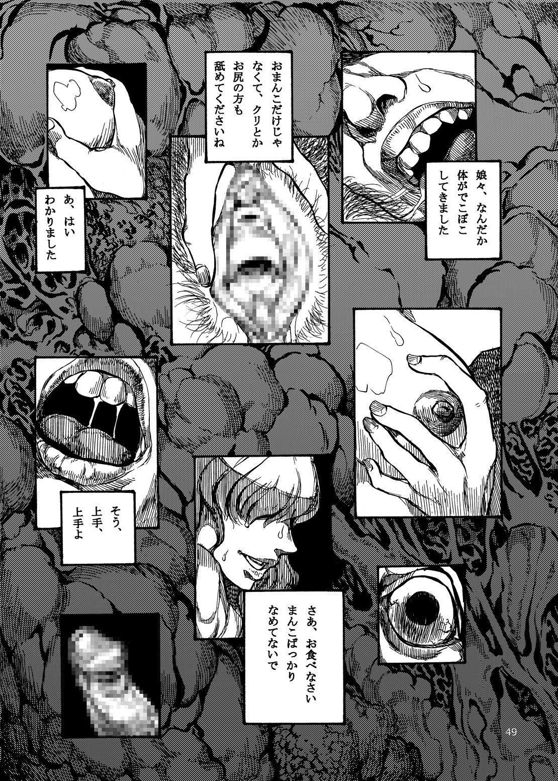 Shikibo Natsu 48
