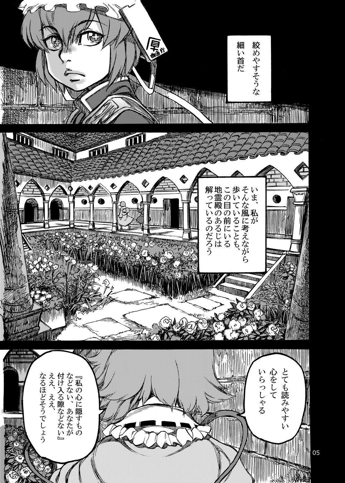 Shikibo Natsu 4