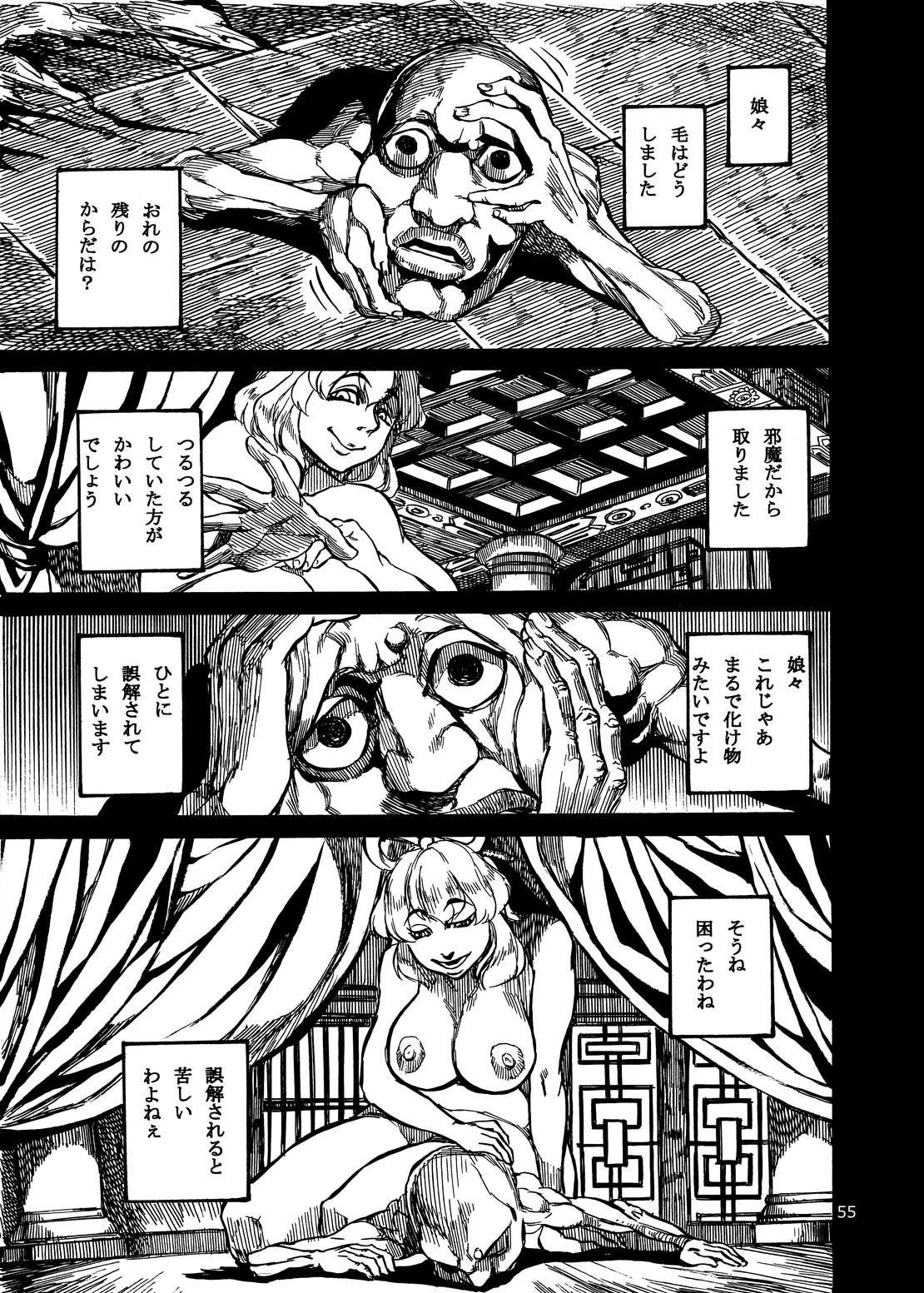 Shikibo Natsu 54