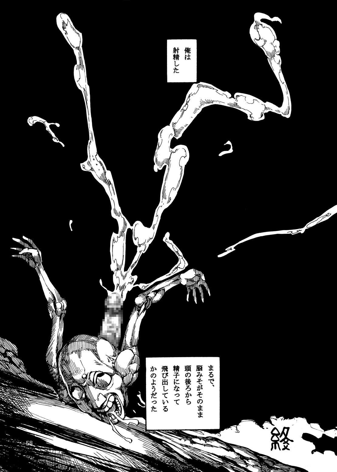 Shikibo Natsu 57