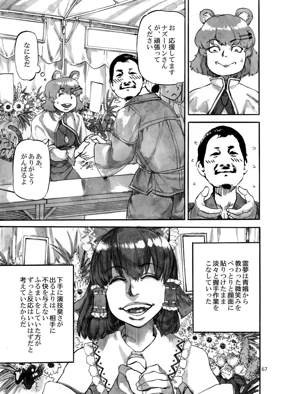 Shikibo Natsu 66