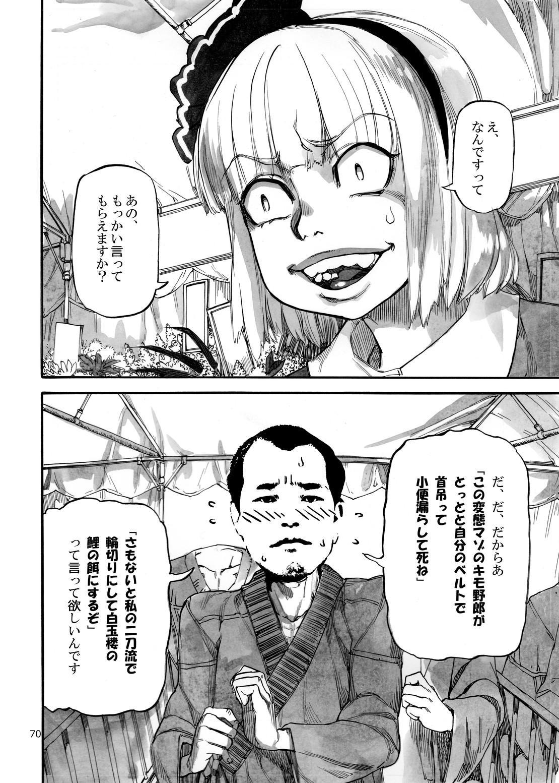 Shikibo Natsu 69