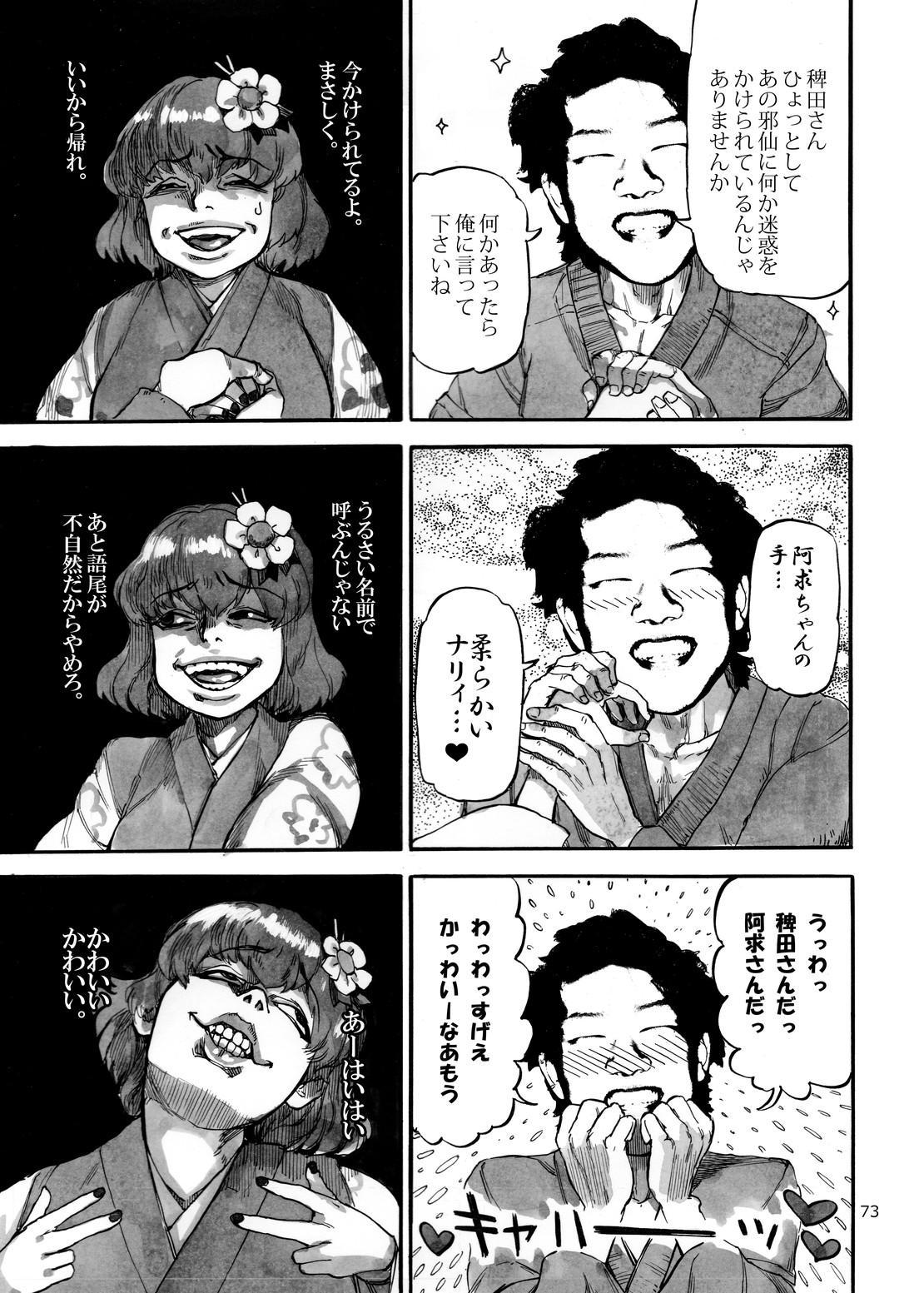 Shikibo Natsu 72